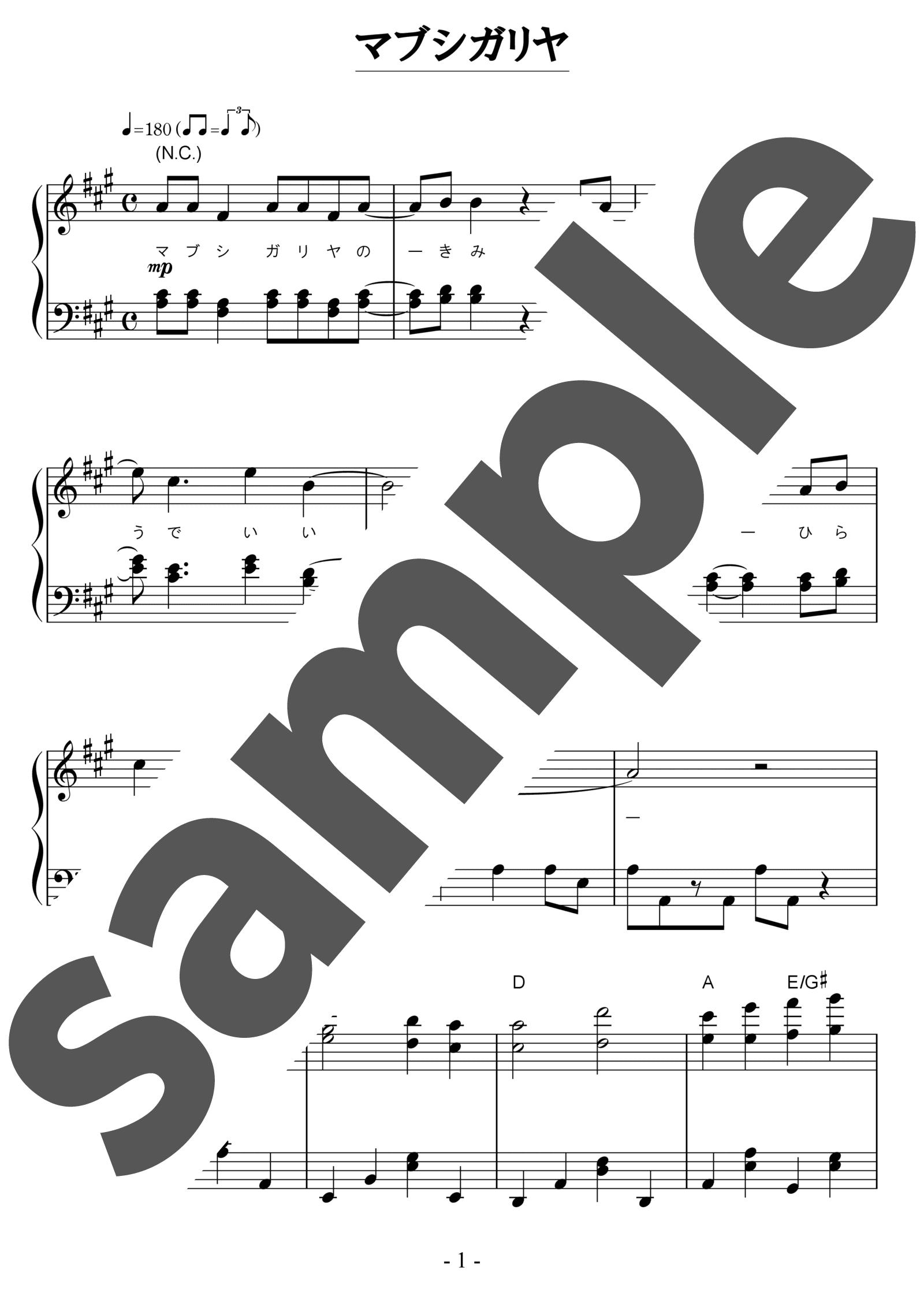 「マブシガリヤ」のサンプル楽譜