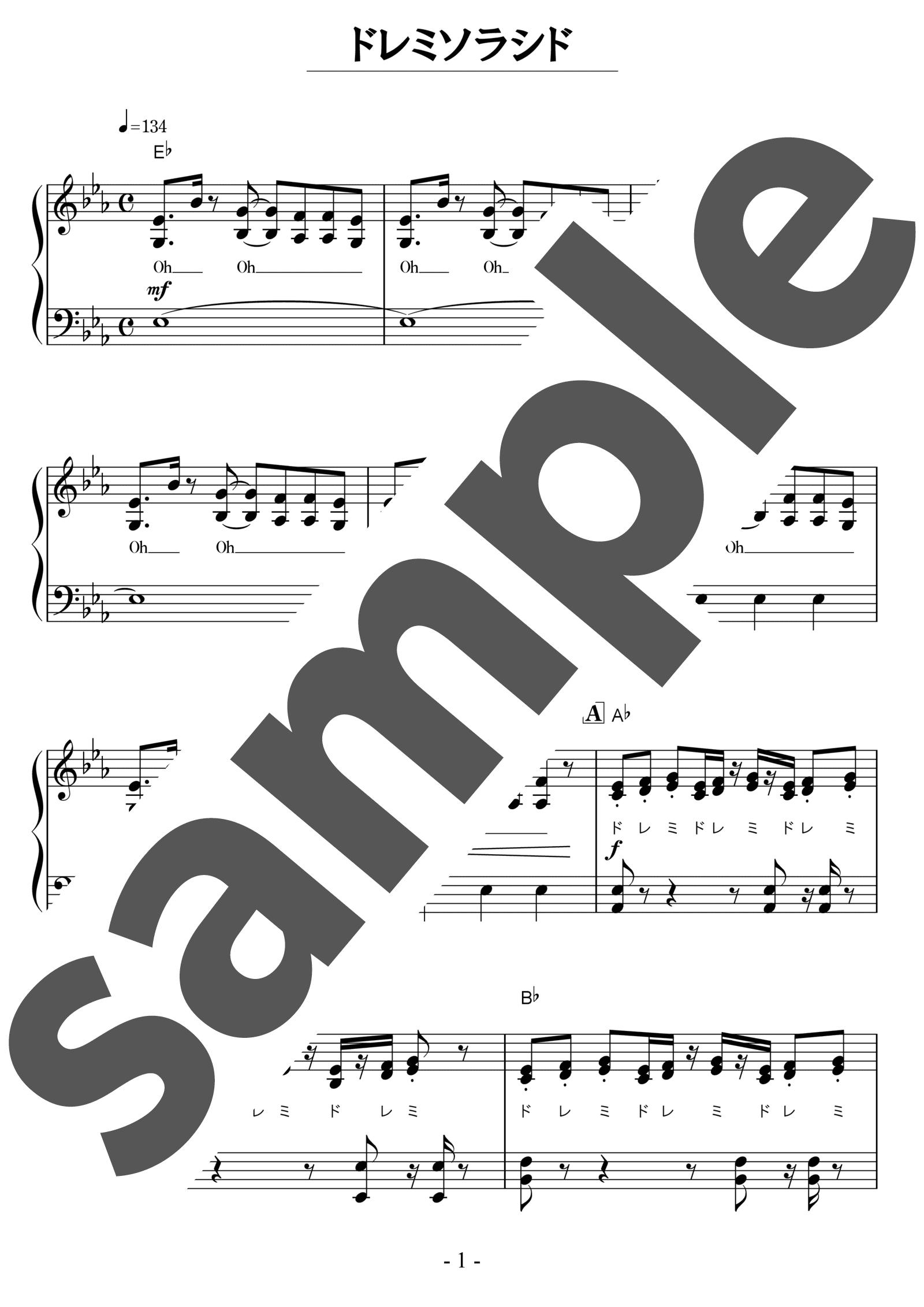 「ドレミソラシド」のサンプル楽譜