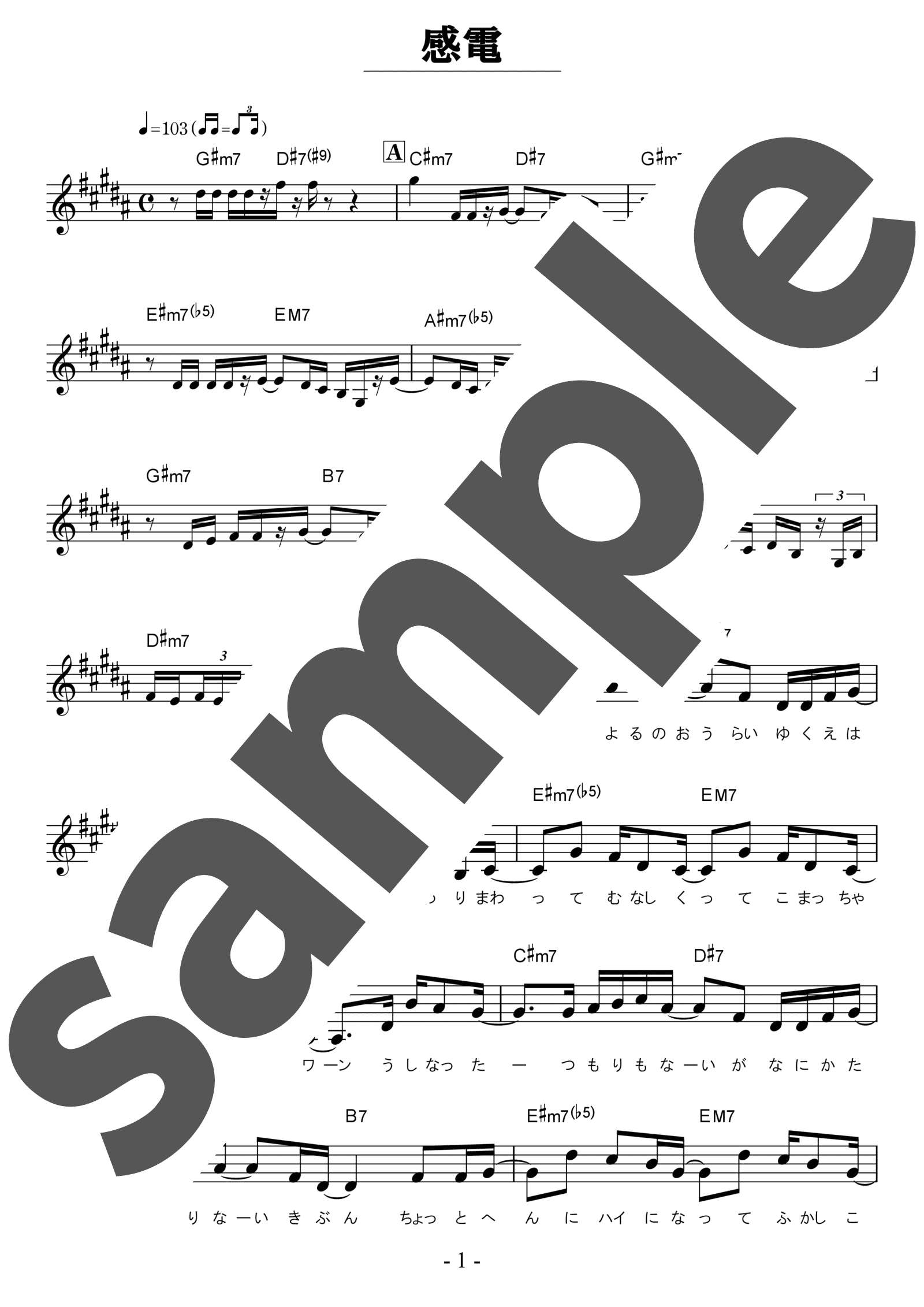 「感電」のサンプル楽譜