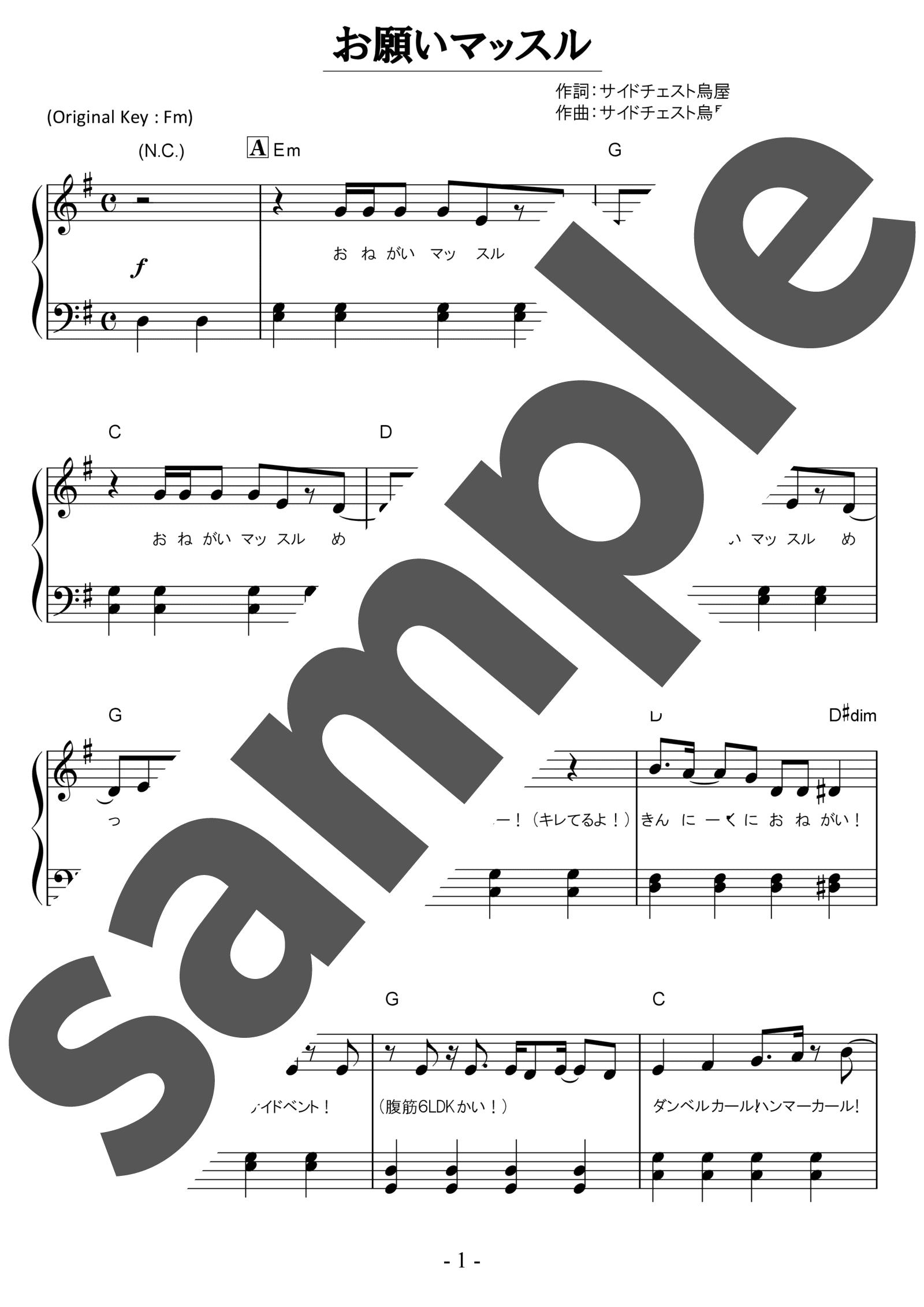 「お願いマッスル」のサンプル楽譜