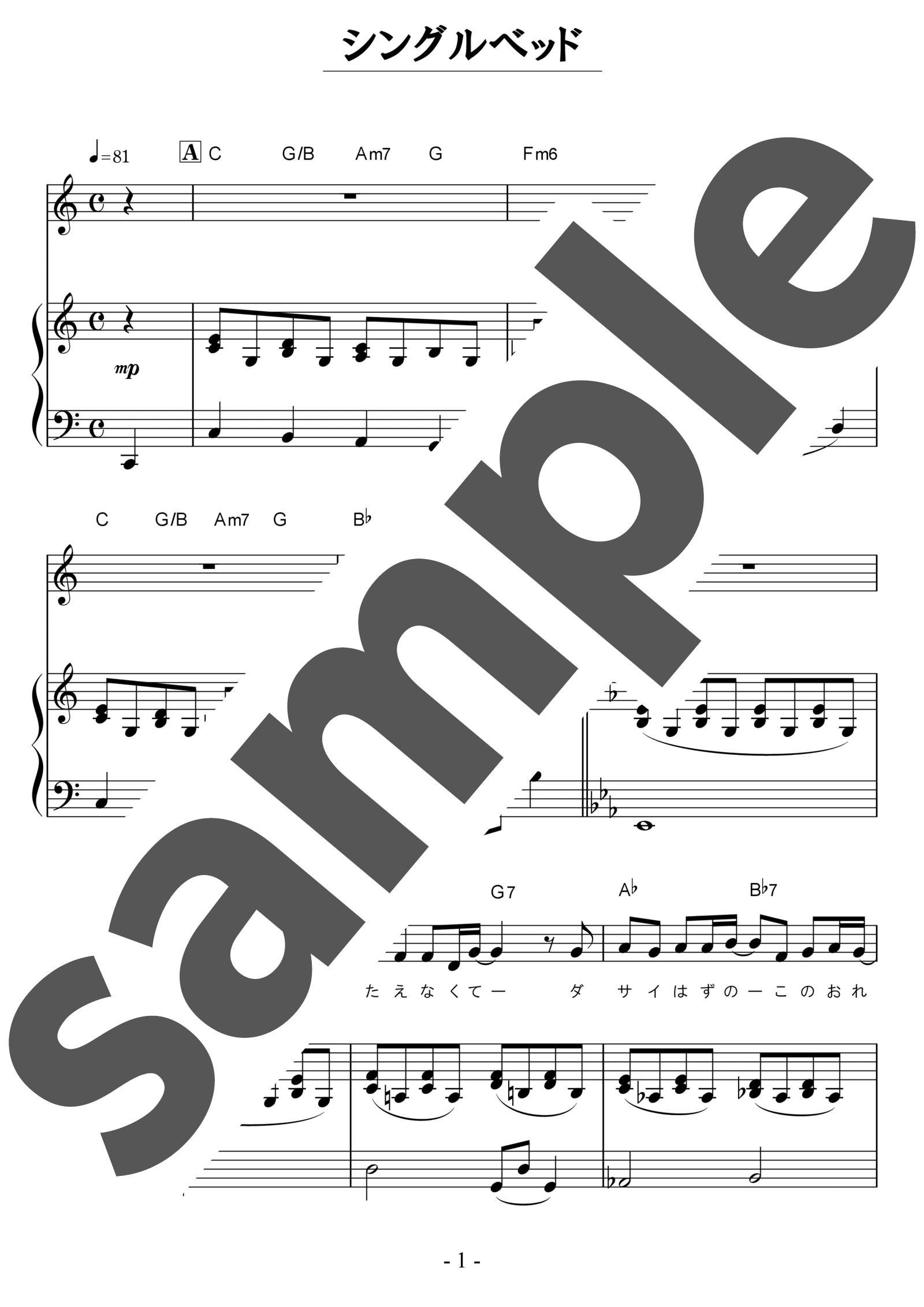 「シングルベッド」のサンプル楽譜