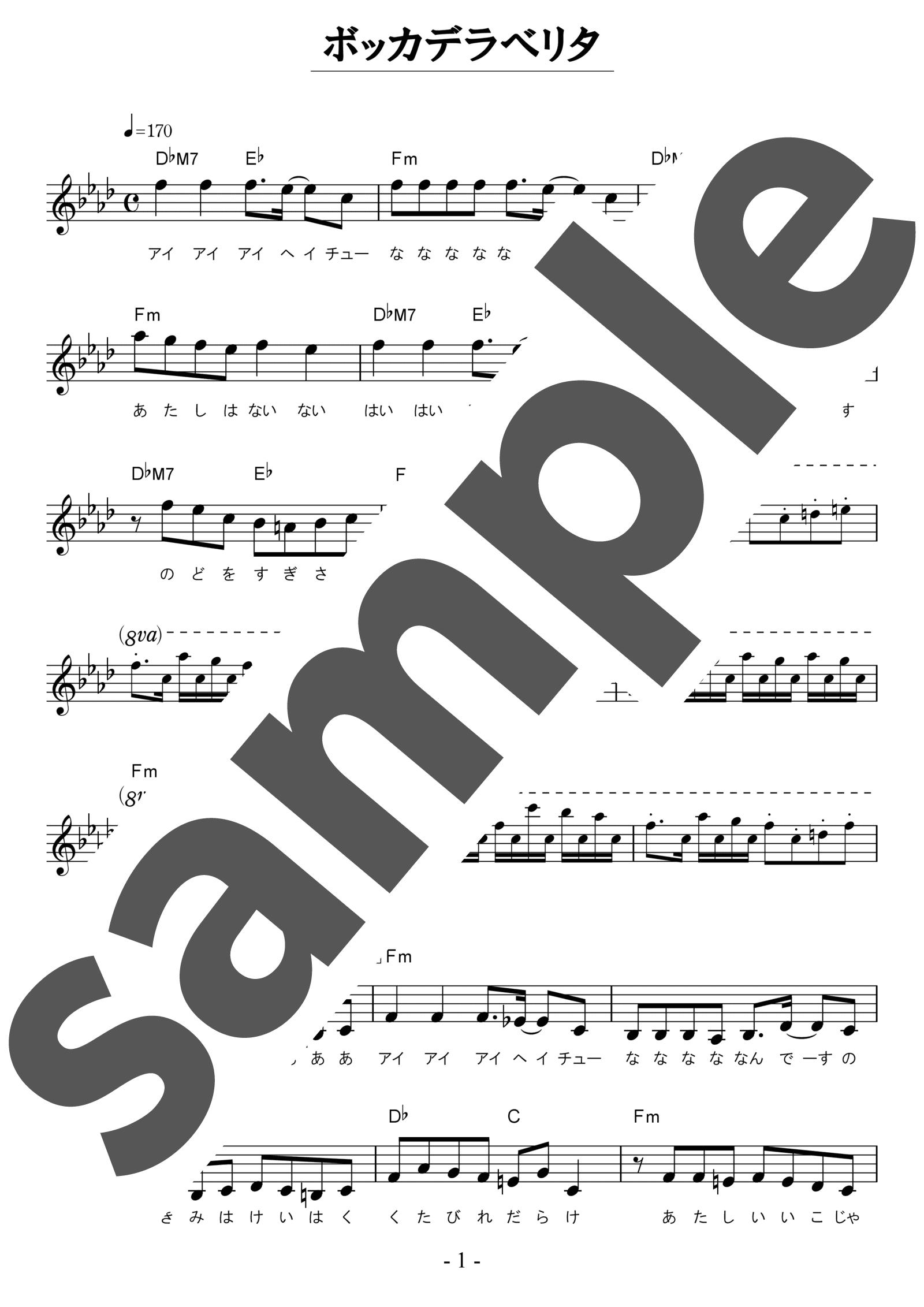 「ボッカデラベリタ」のサンプル楽譜