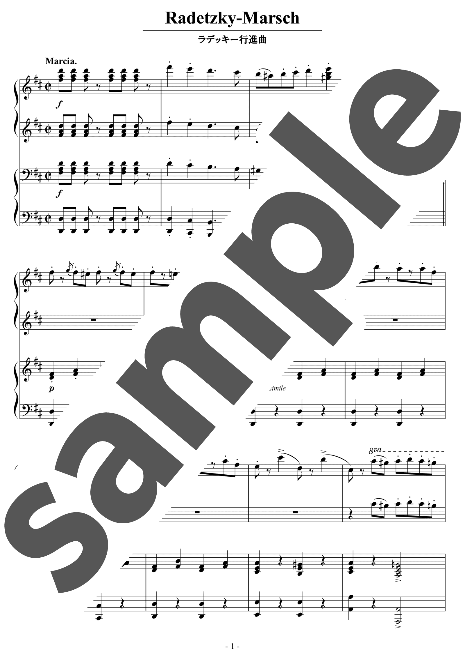 「ラデツキー行進曲」のサンプル楽譜