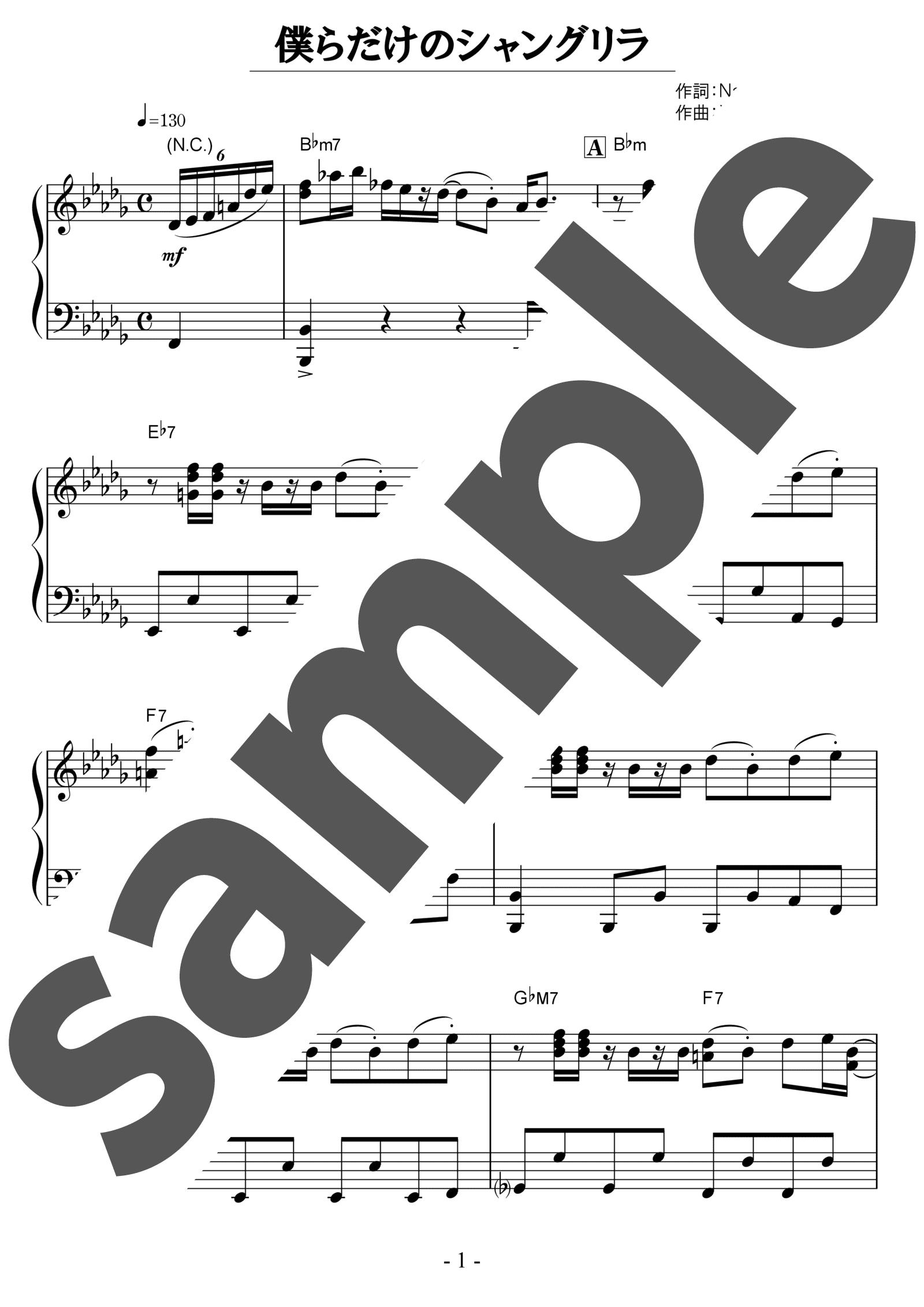 「僕らだけのシャングリラ」のサンプル楽譜