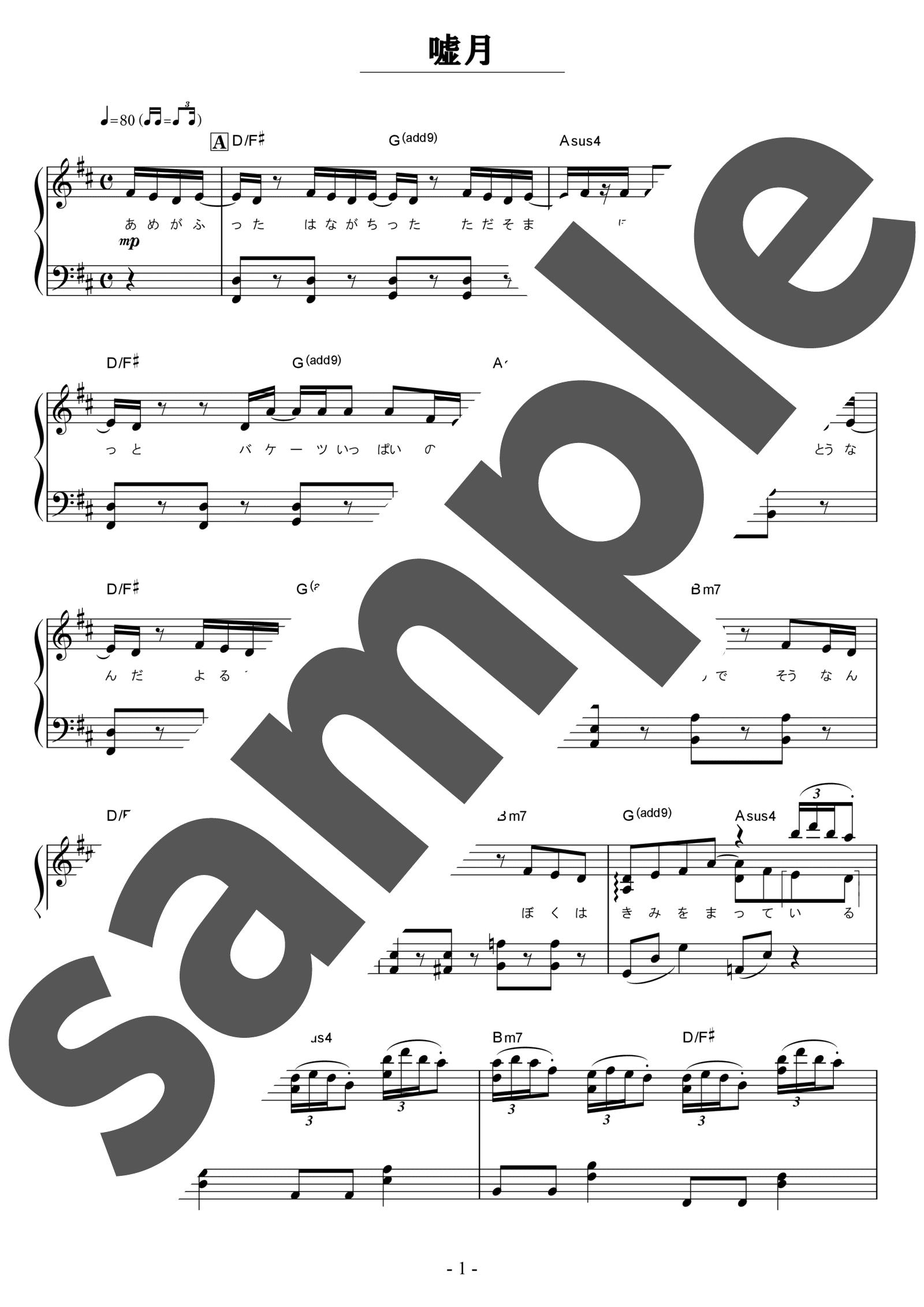 「嘘月」のサンプル楽譜