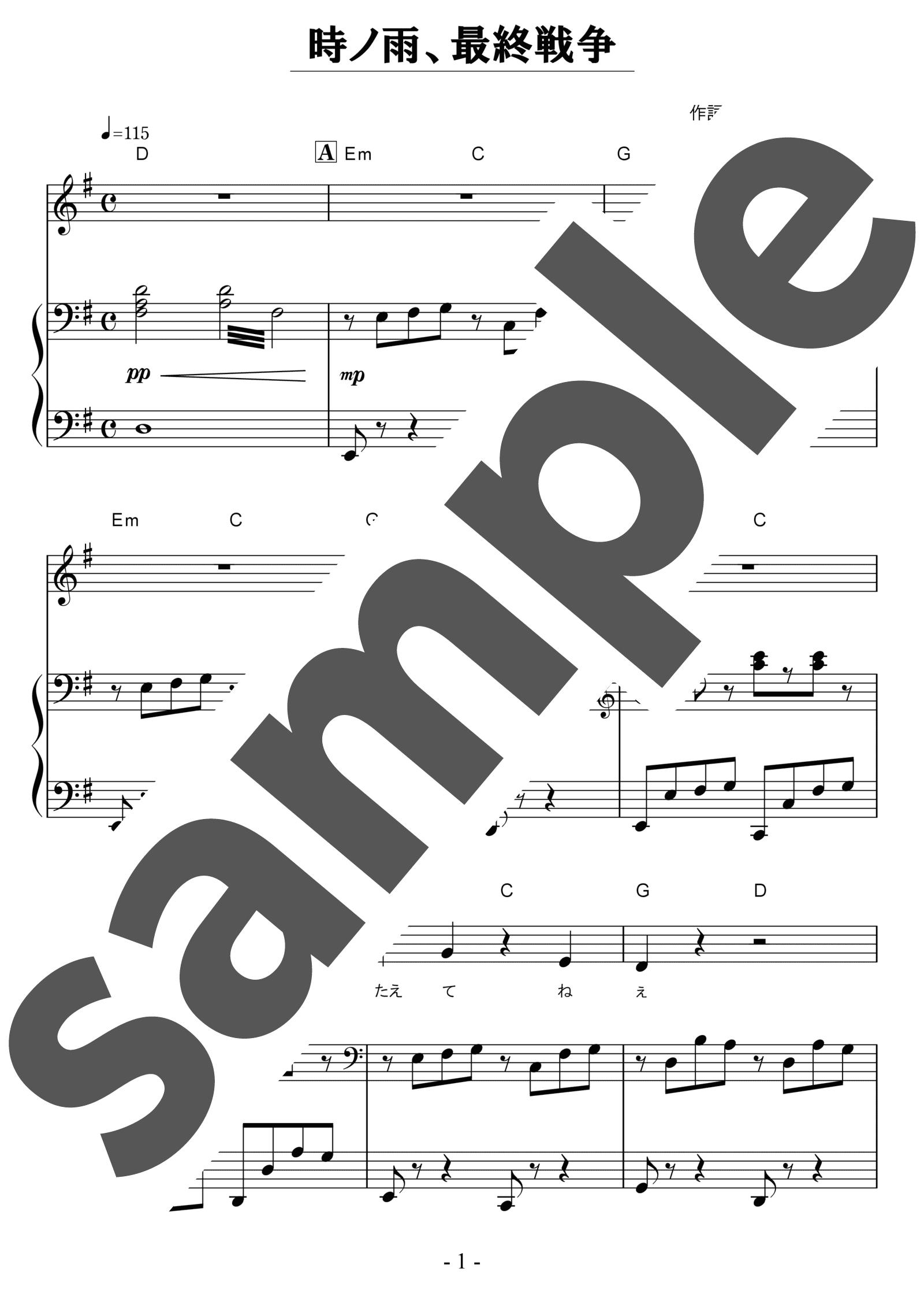 「時ノ雨、最終戦争」のサンプル楽譜