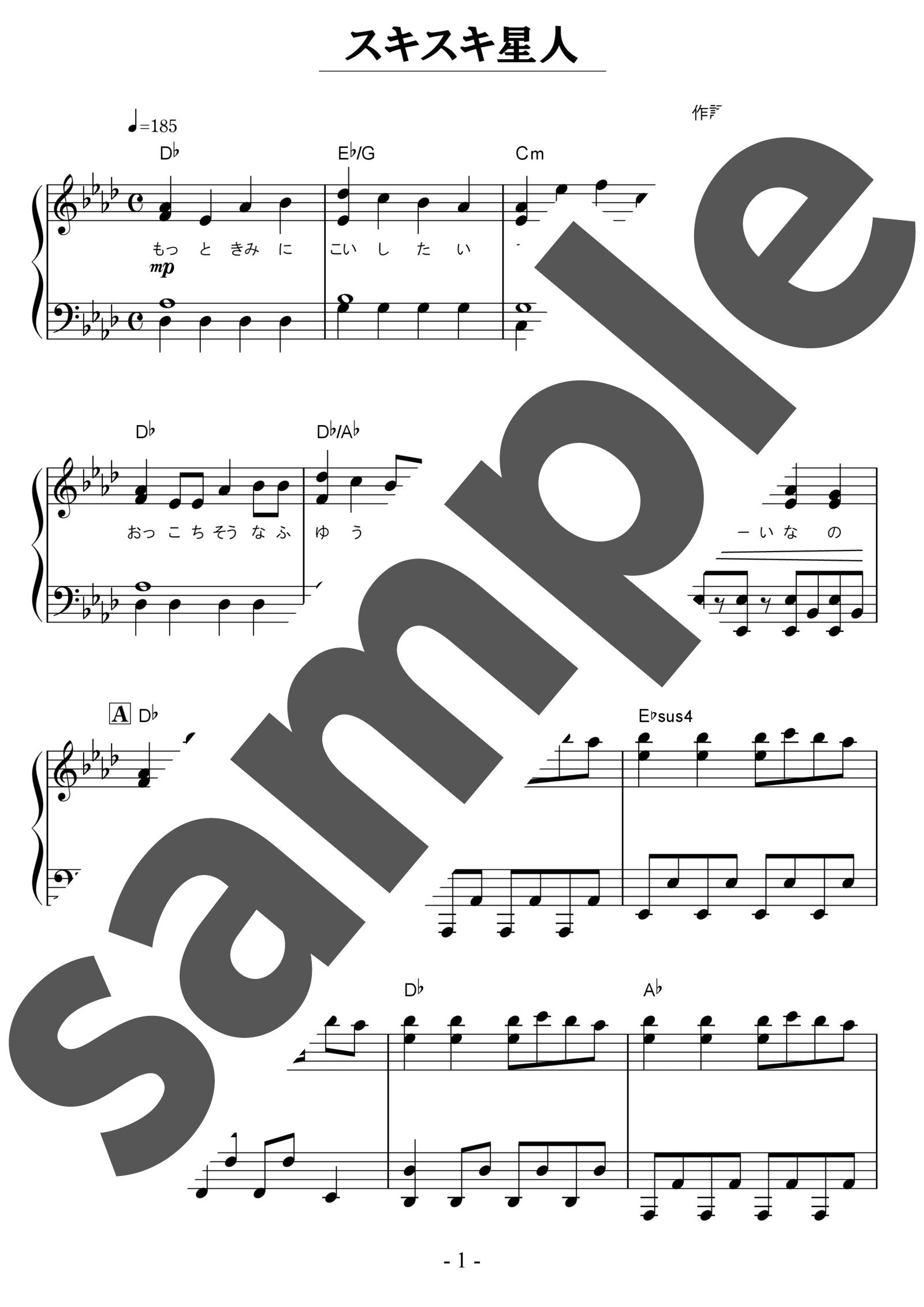 「スキスキ星人」のサンプル楽譜