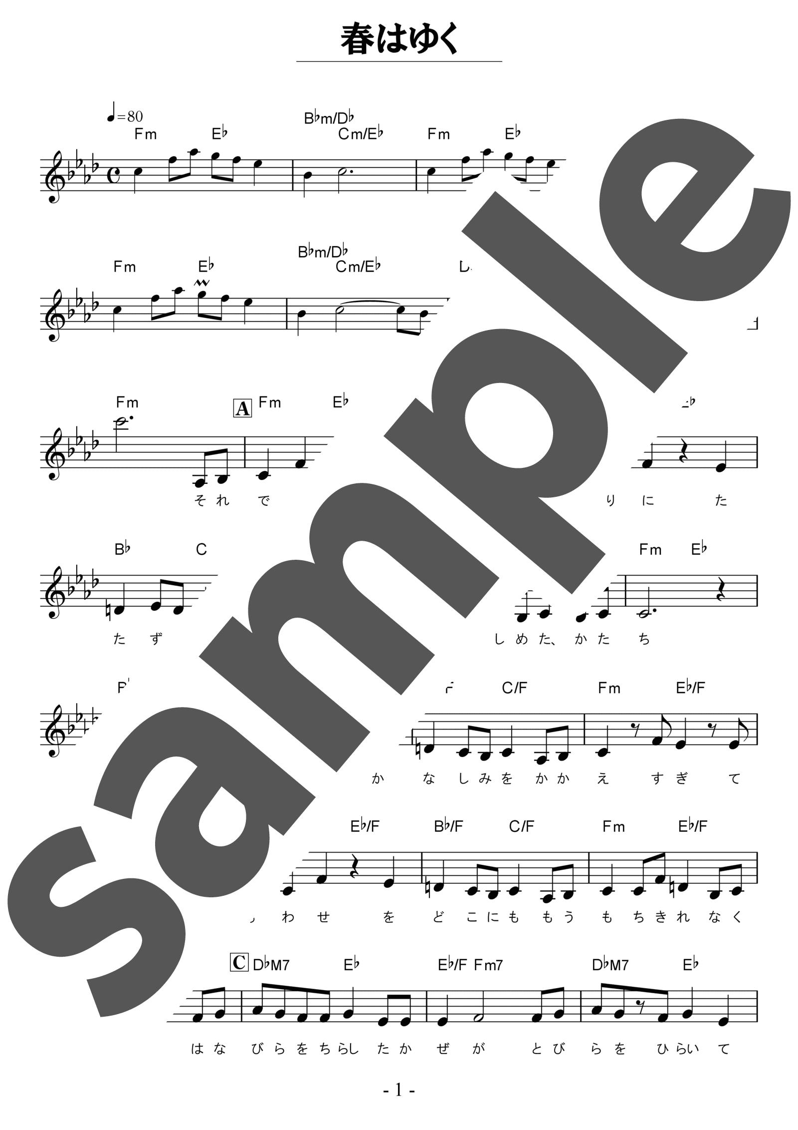 「春はゆく」のサンプル楽譜