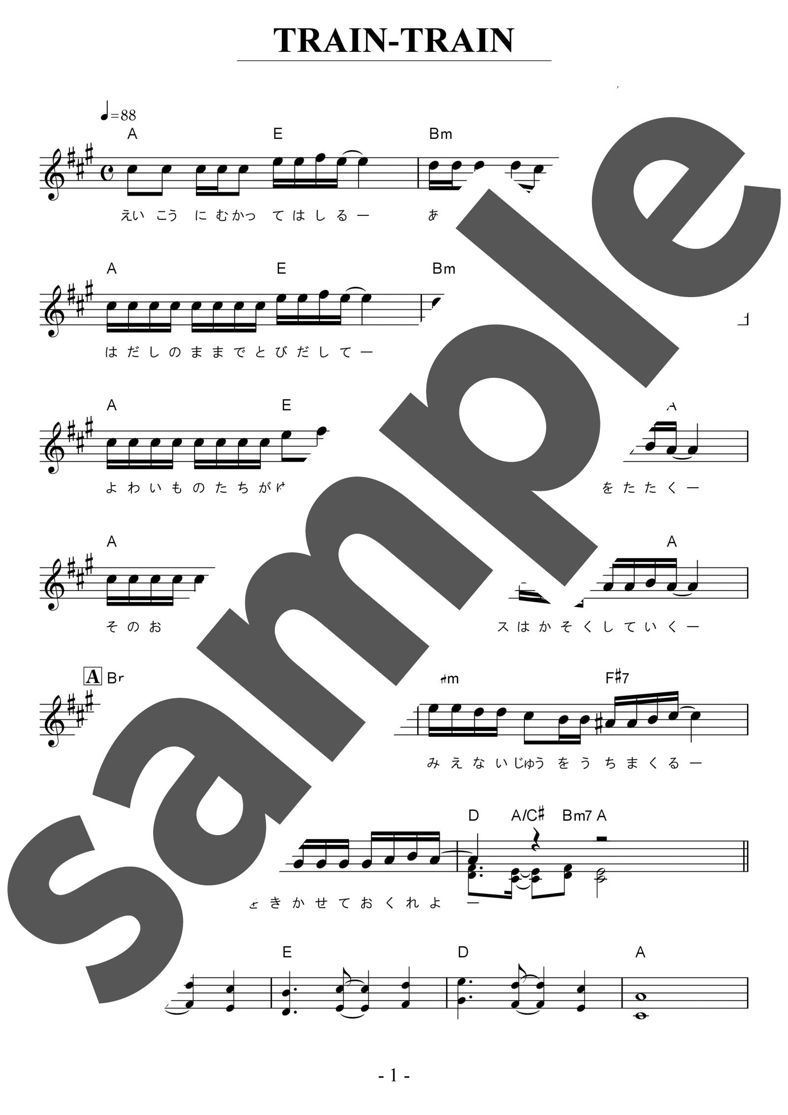 「TRAIN-TRAIN」のサンプル楽譜