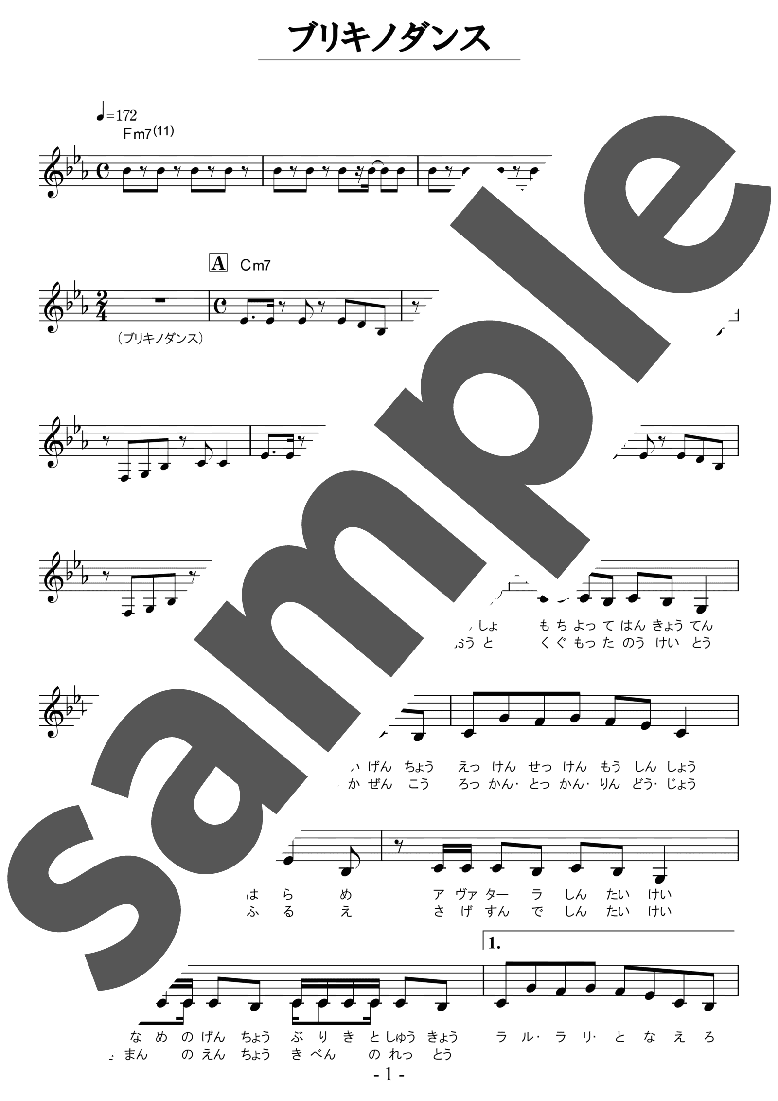 「ブリキノダンス」のサンプル楽譜