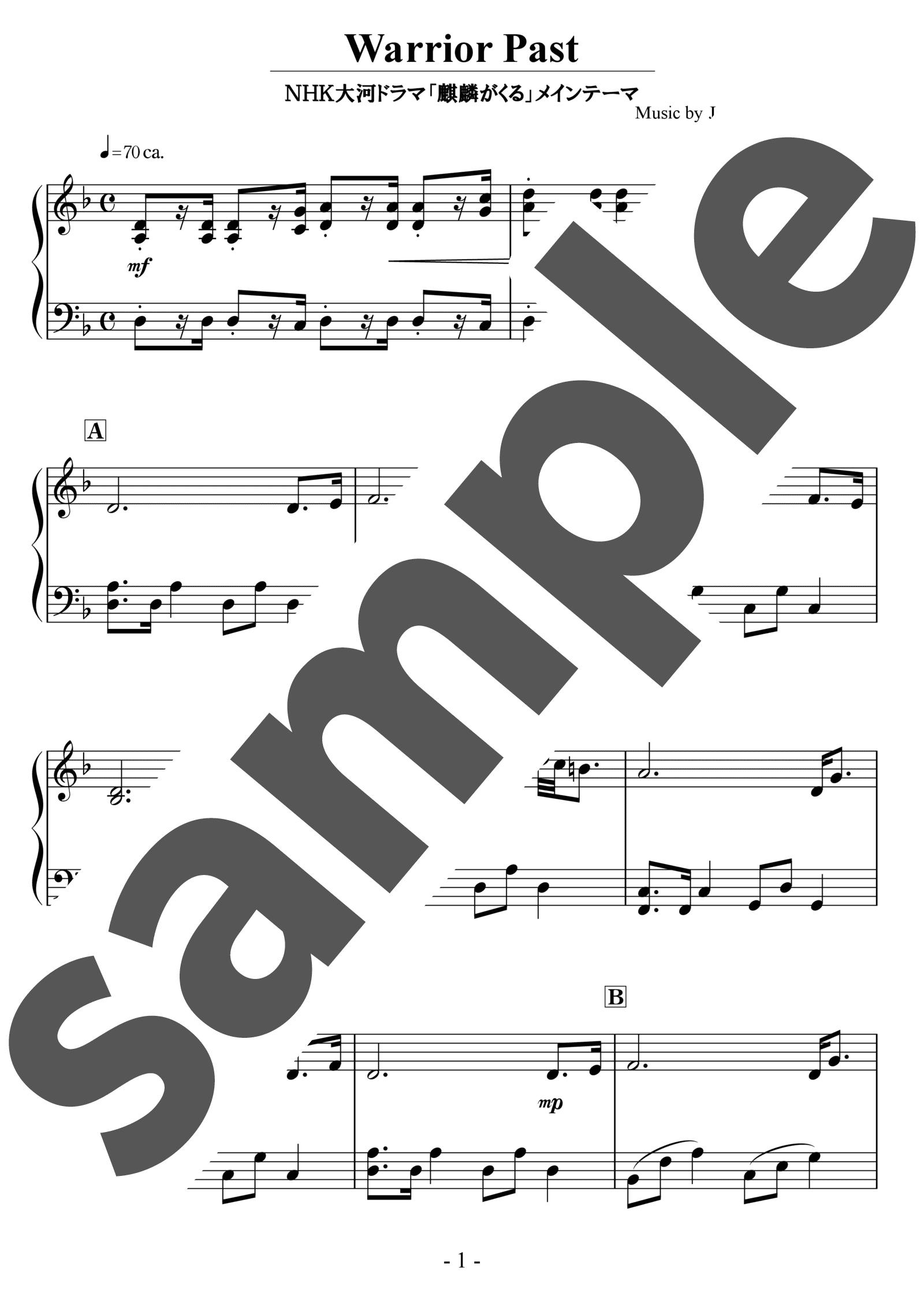 「麒麟がくる」のサンプル楽譜