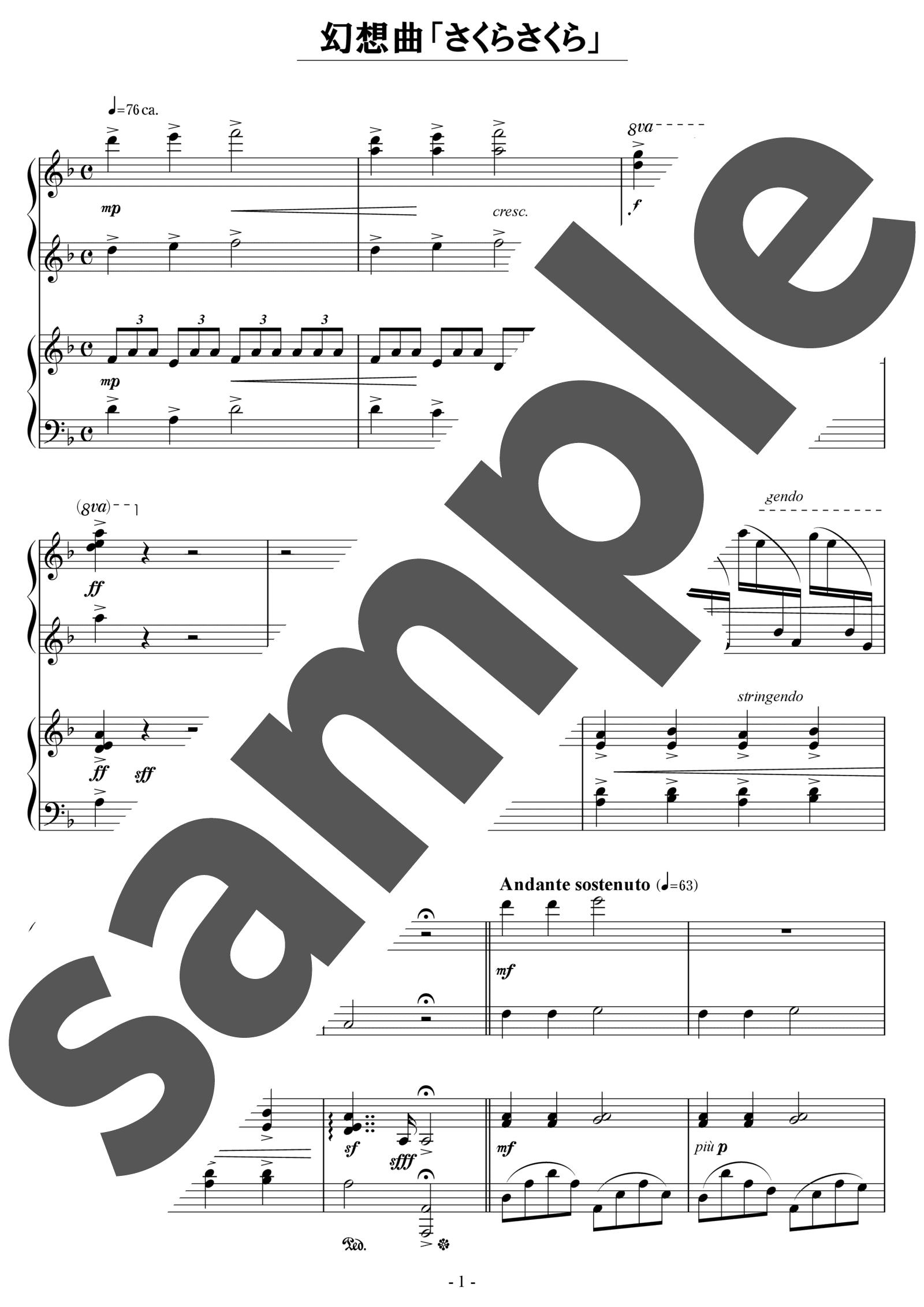 「幻想曲「さくらさくら」」のサンプル楽譜