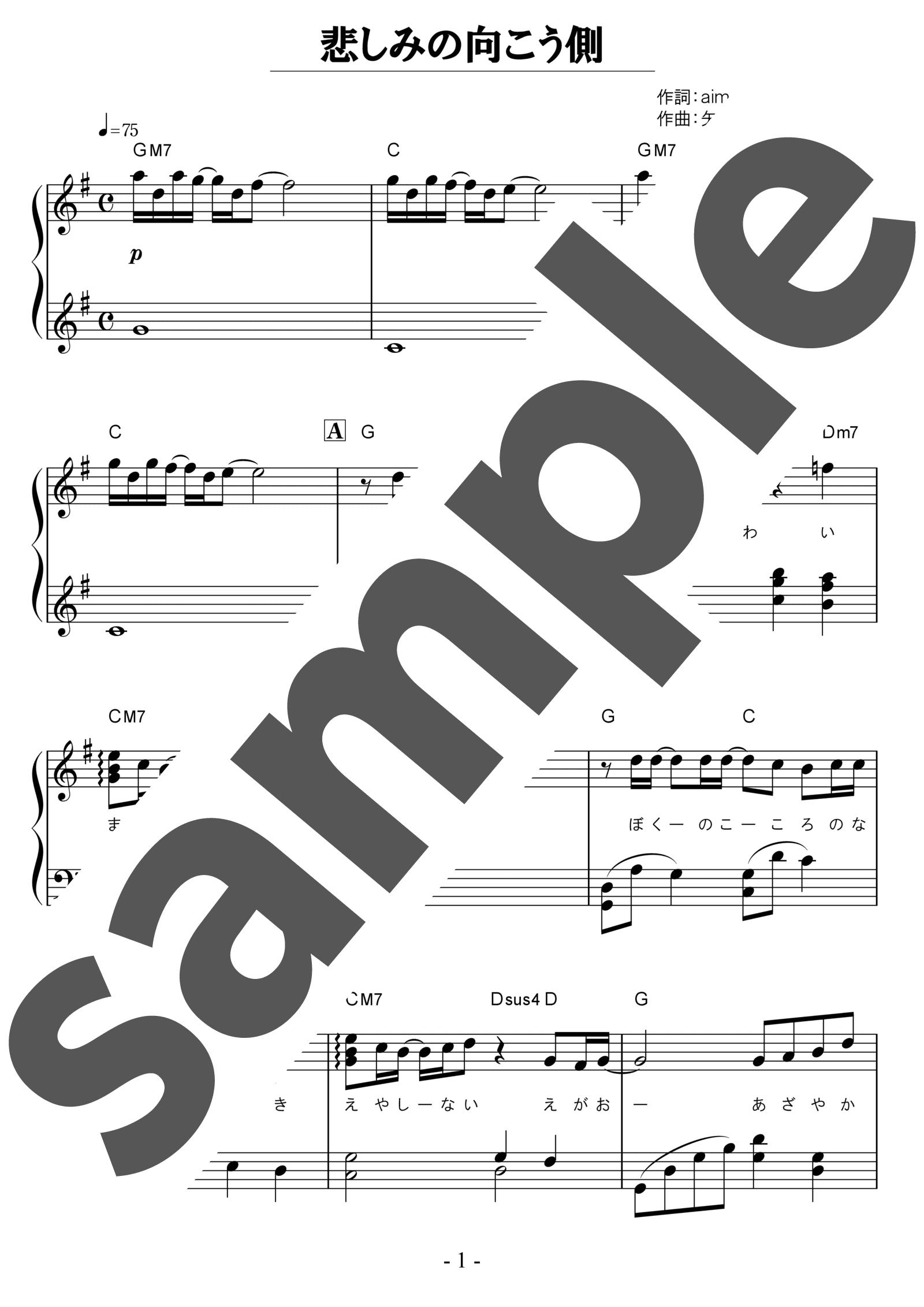 「悲しみの向こう側」のサンプル楽譜