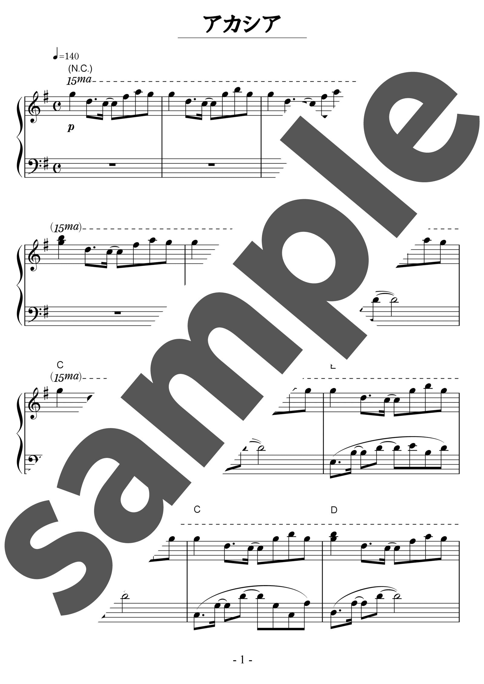 「アカシア」のサンプル楽譜