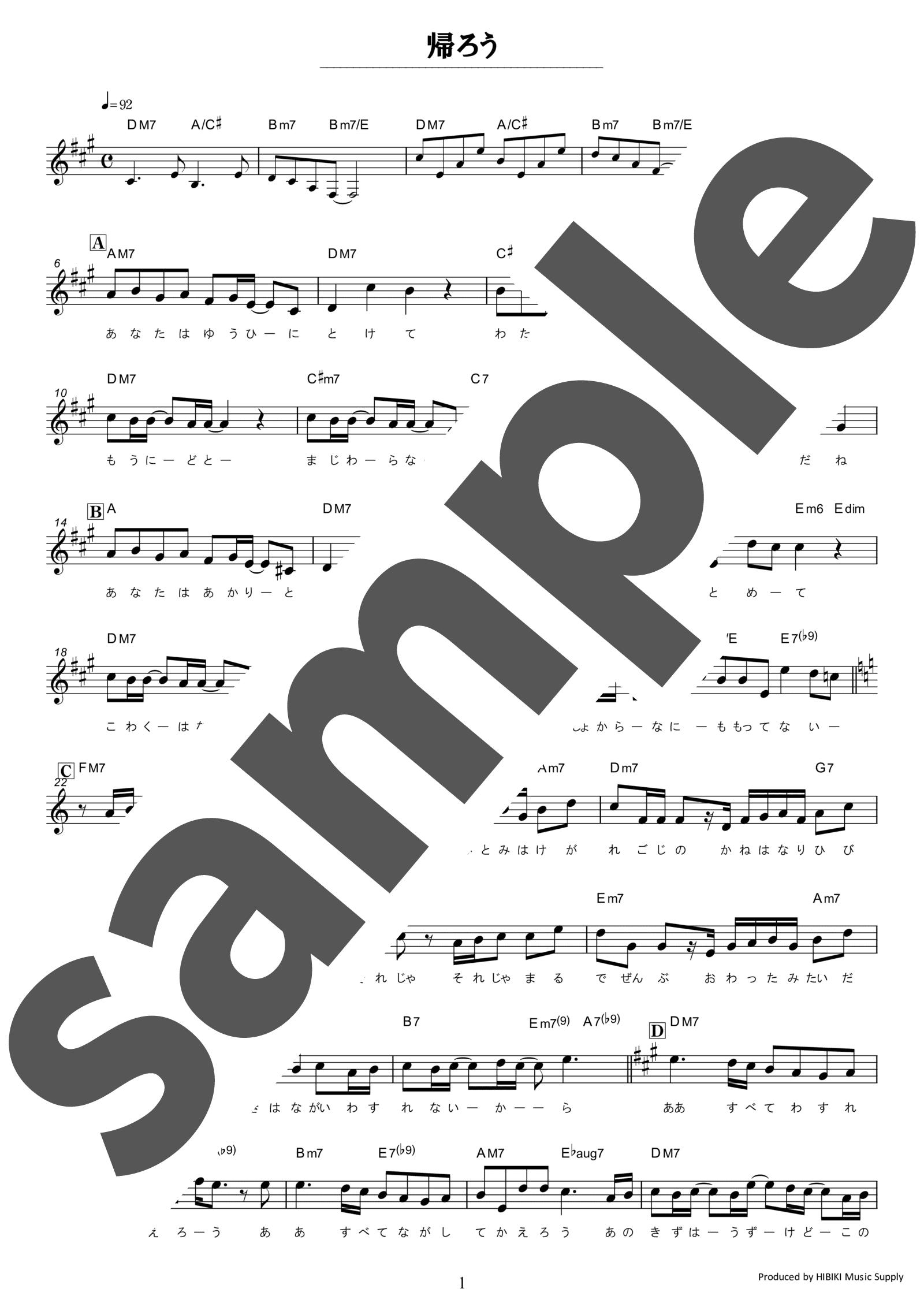 「帰ろう」のサンプル楽譜