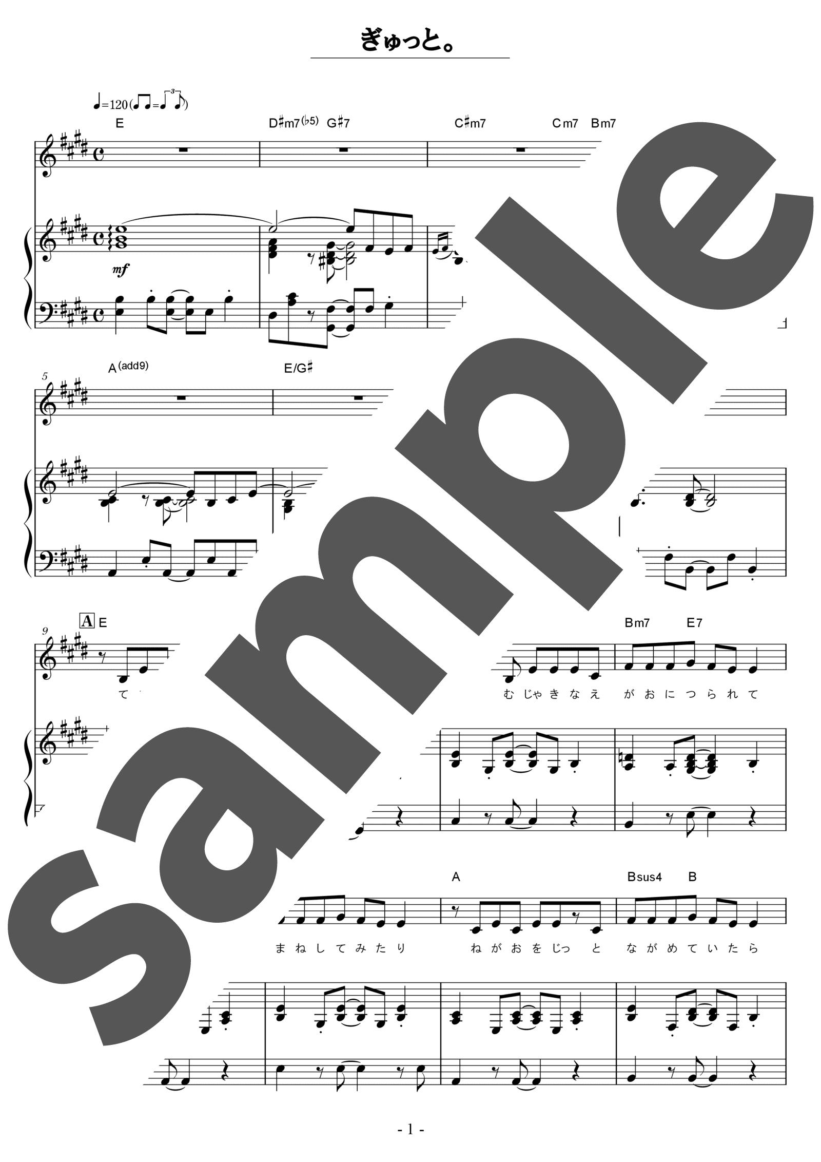 「ぎゅっと。」のサンプル楽譜