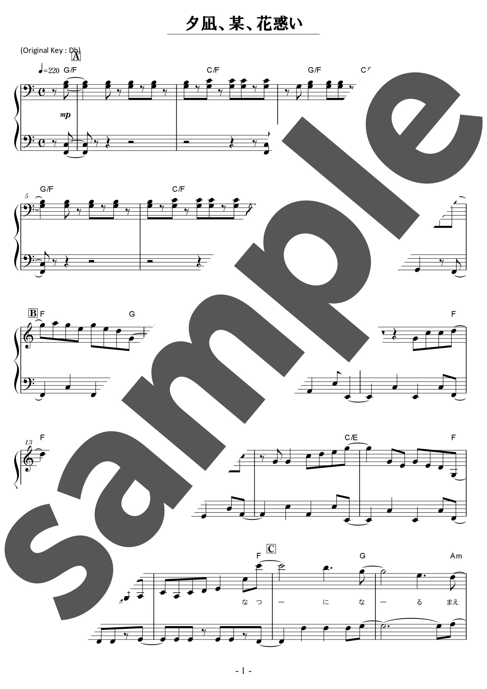 「夕凪、某、花惑い」のサンプル楽譜