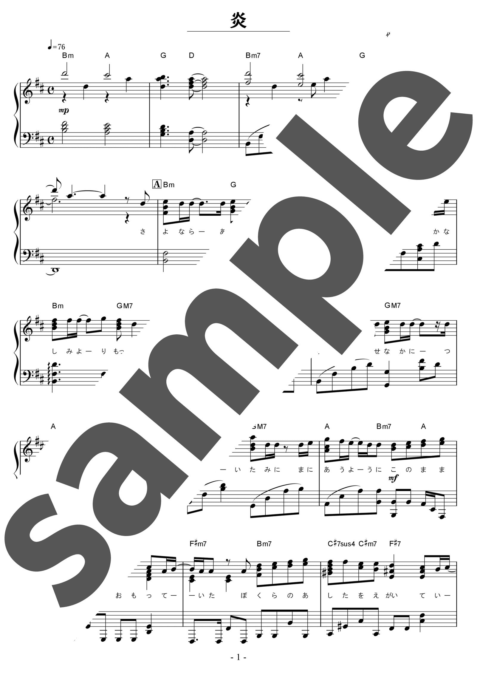 「炎」のサンプル楽譜