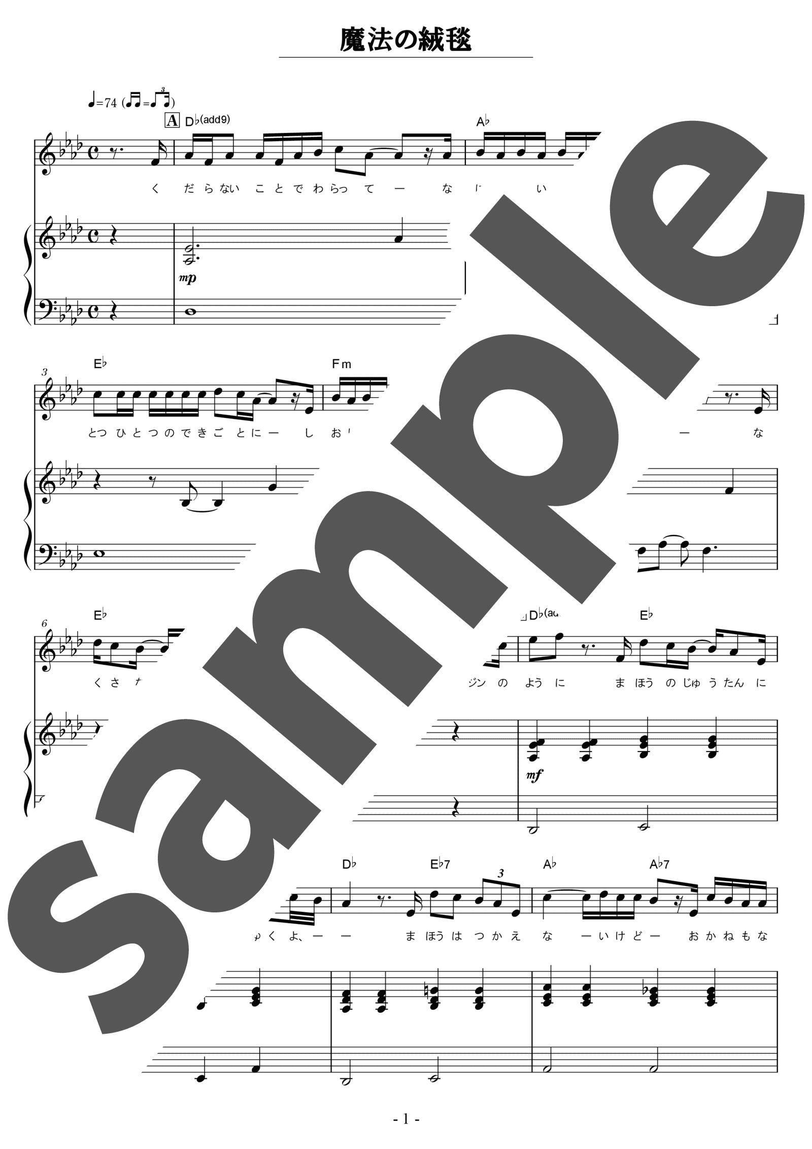 「魔法の絨毯」のサンプル楽譜