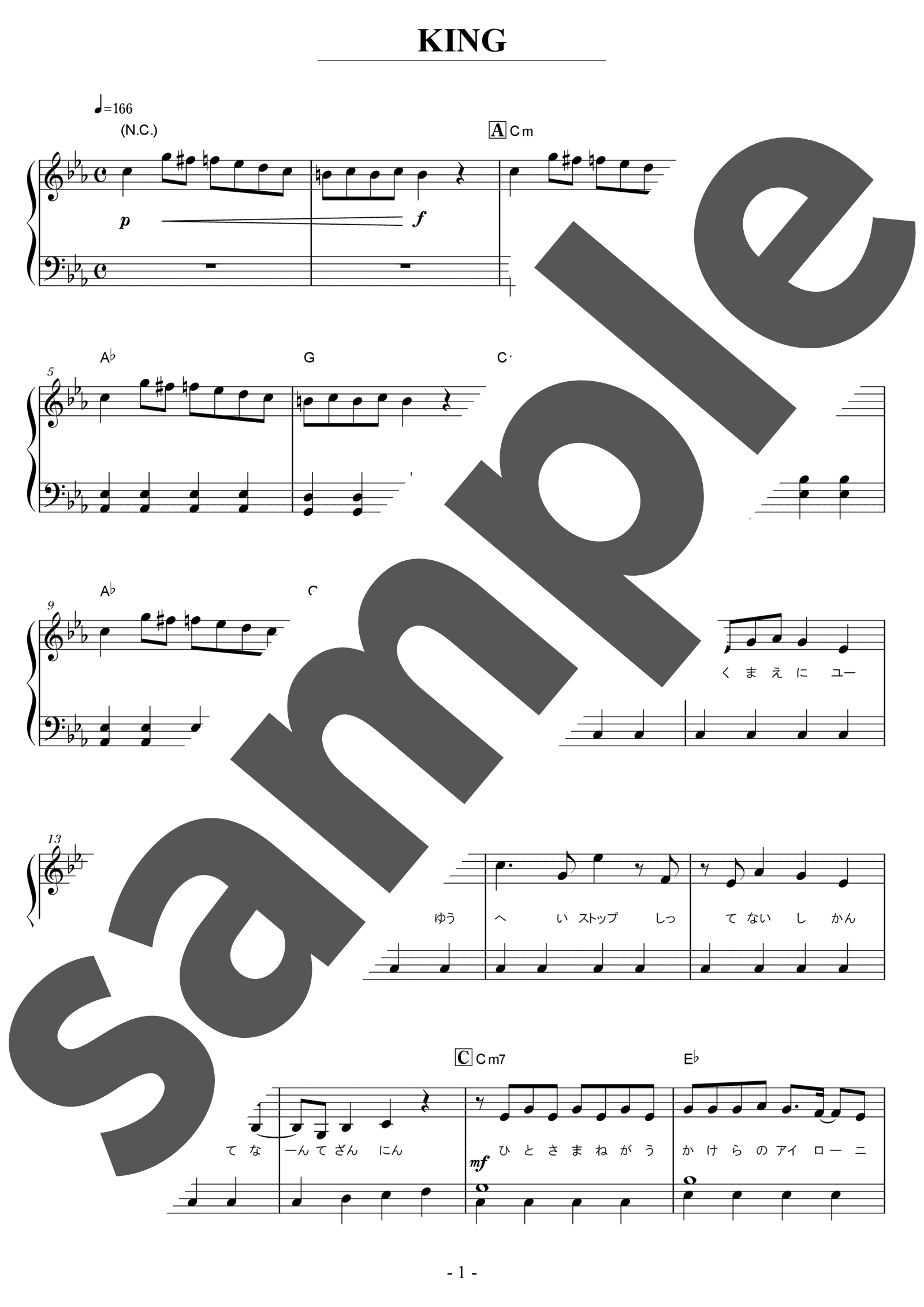 「KING」のサンプル楽譜