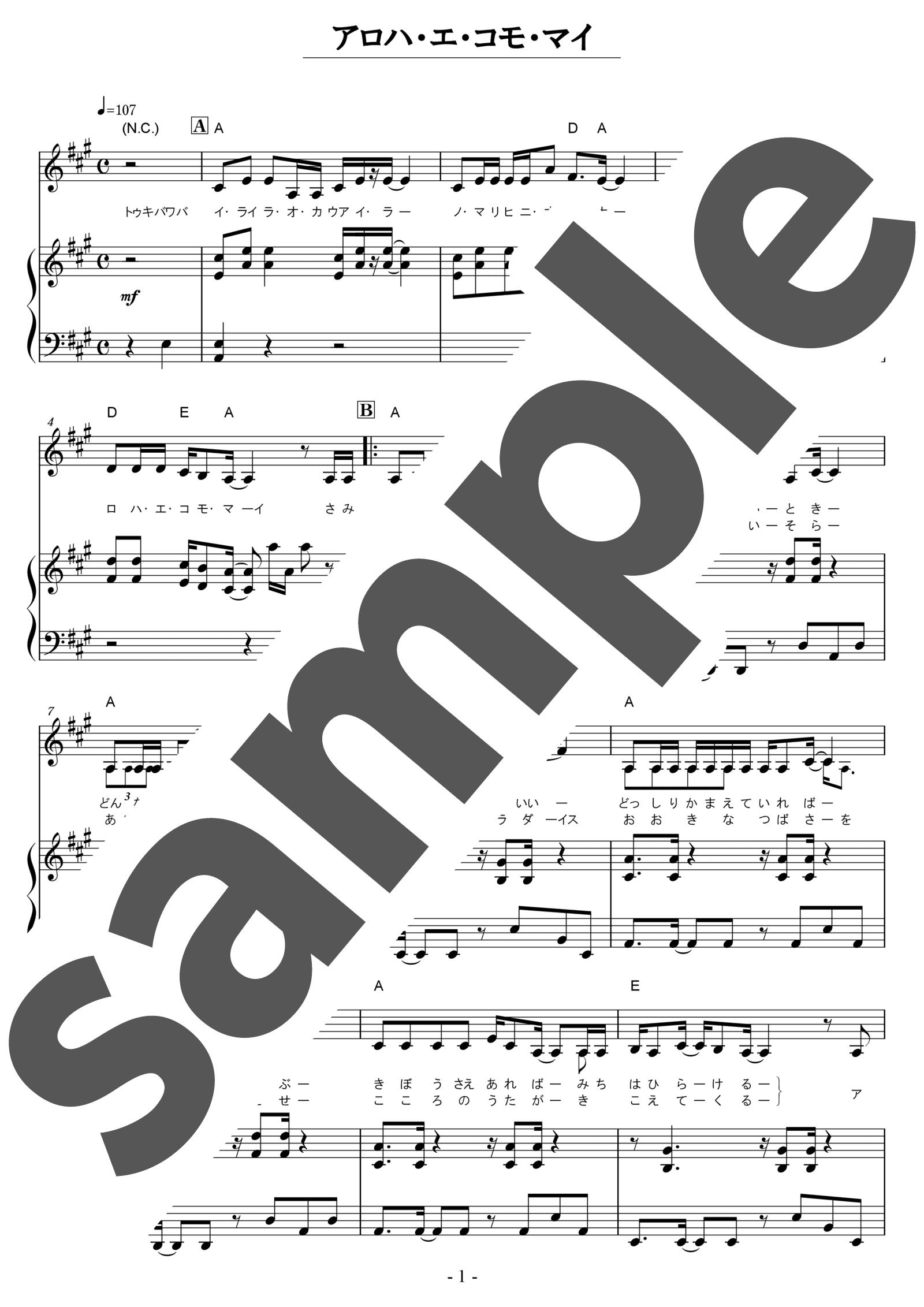 「アロハ・エ・コモ・マイ」のサンプル楽譜