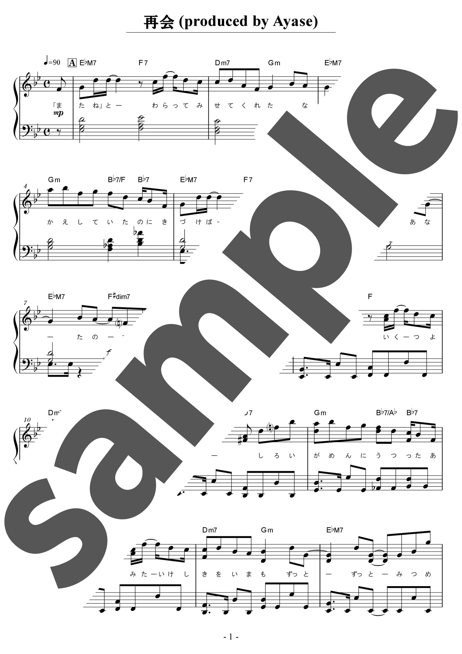 「再会 (produced by Ayase)」のサンプル楽譜