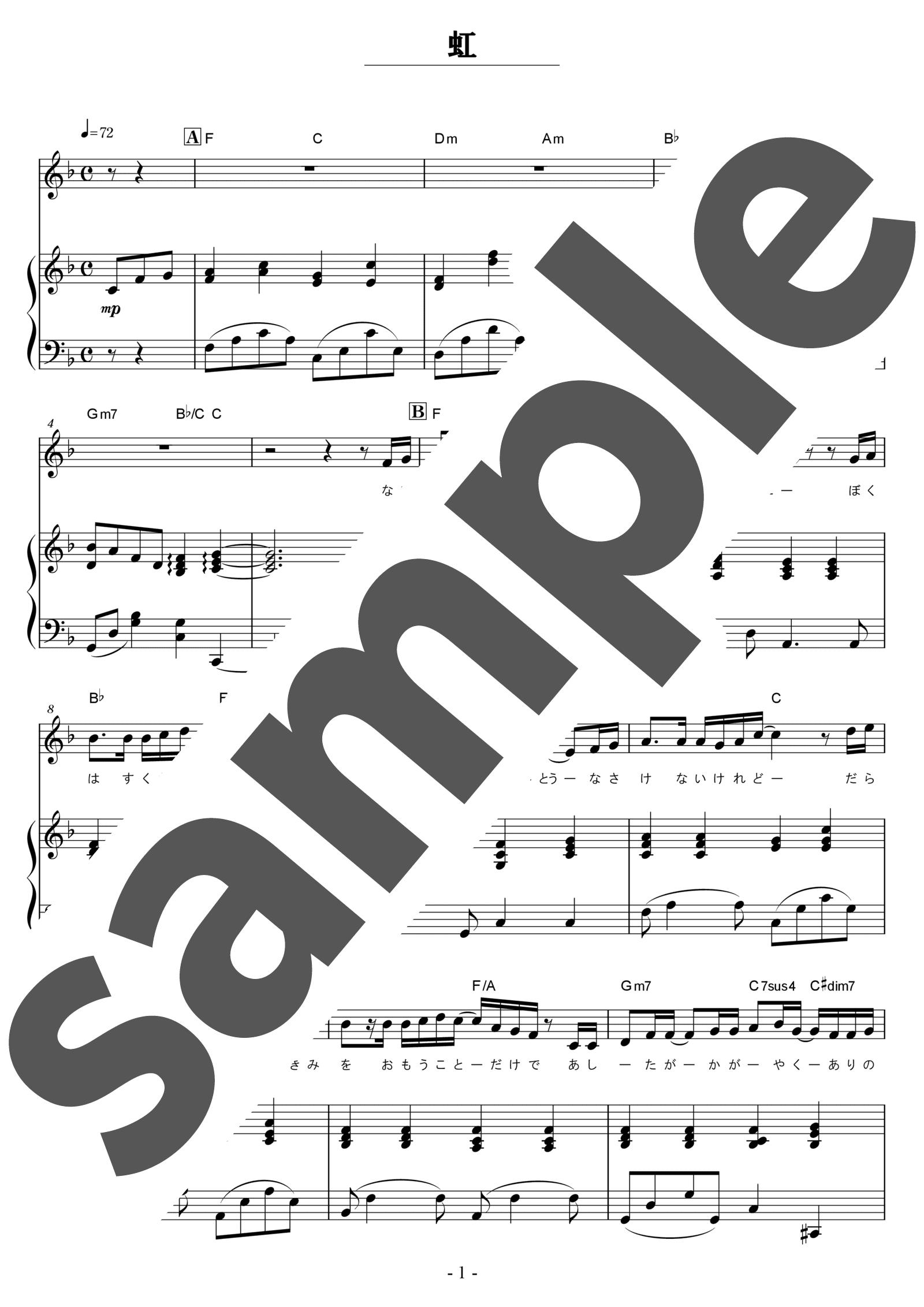 「虹」のサンプル楽譜