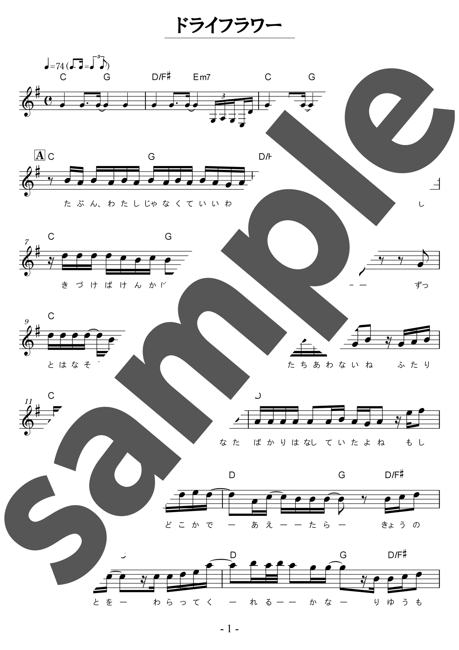 「ドライフラワー」のサンプル楽譜