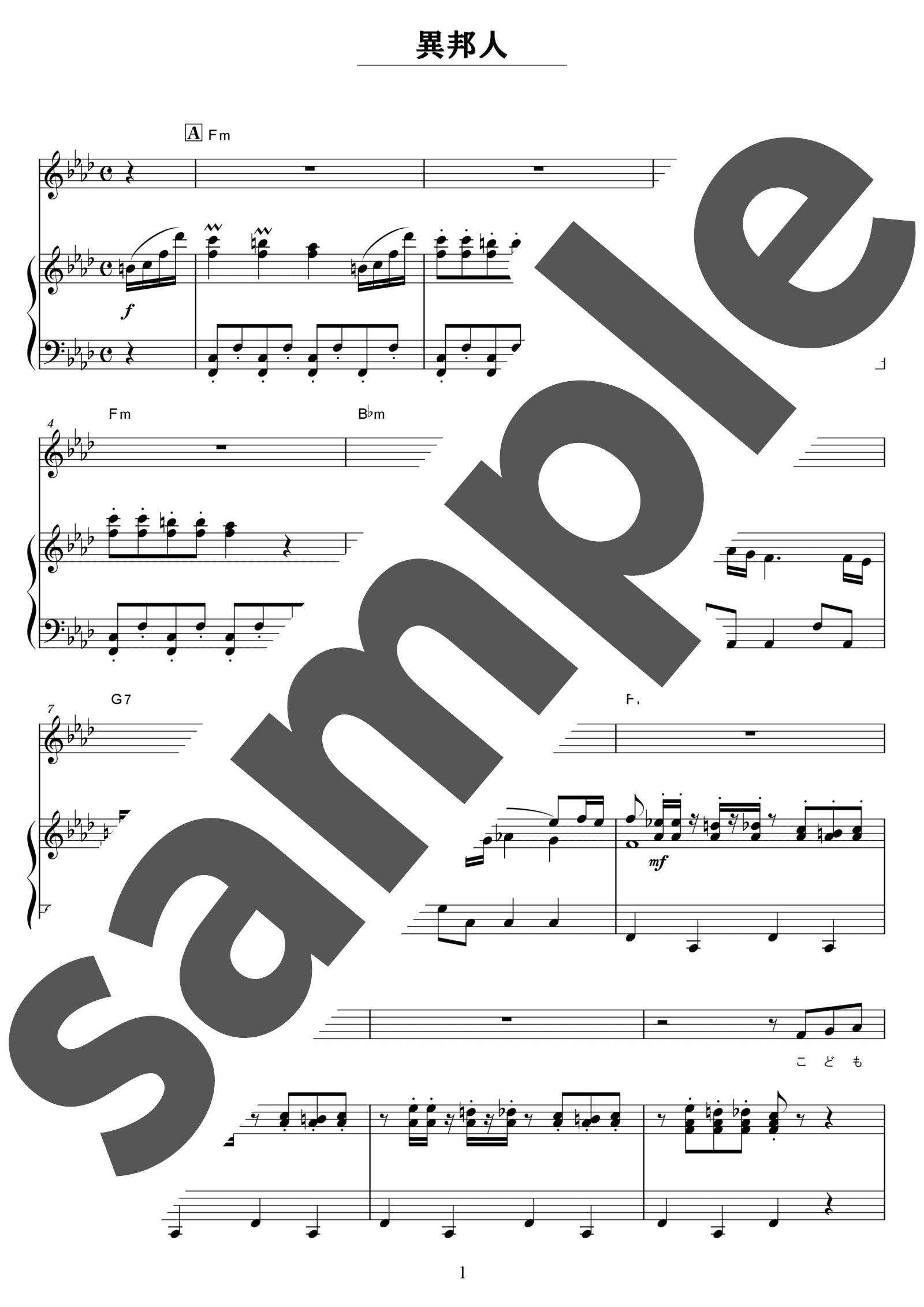 「異邦人」のサンプル楽譜
