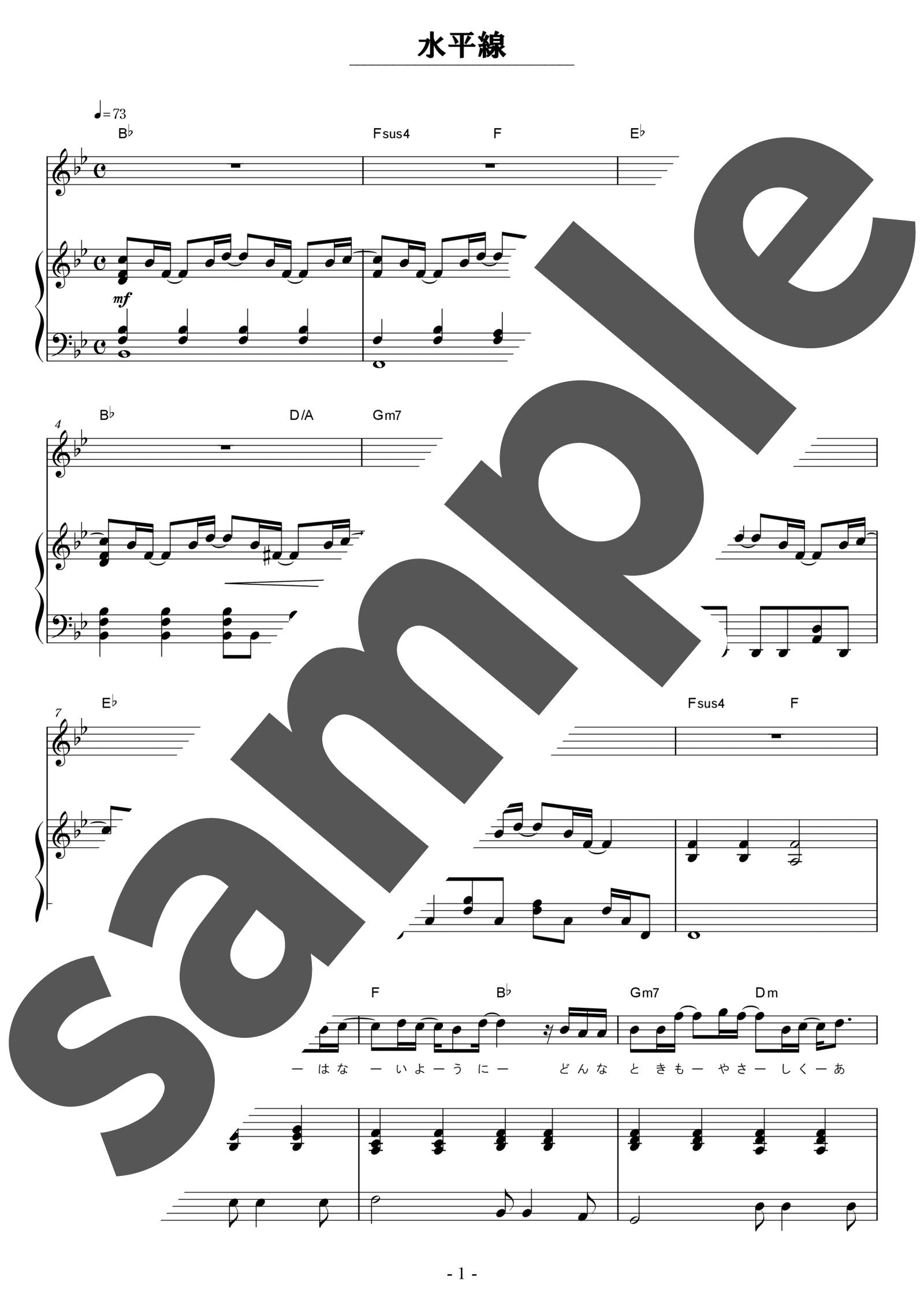 「水平線」のサンプル楽譜