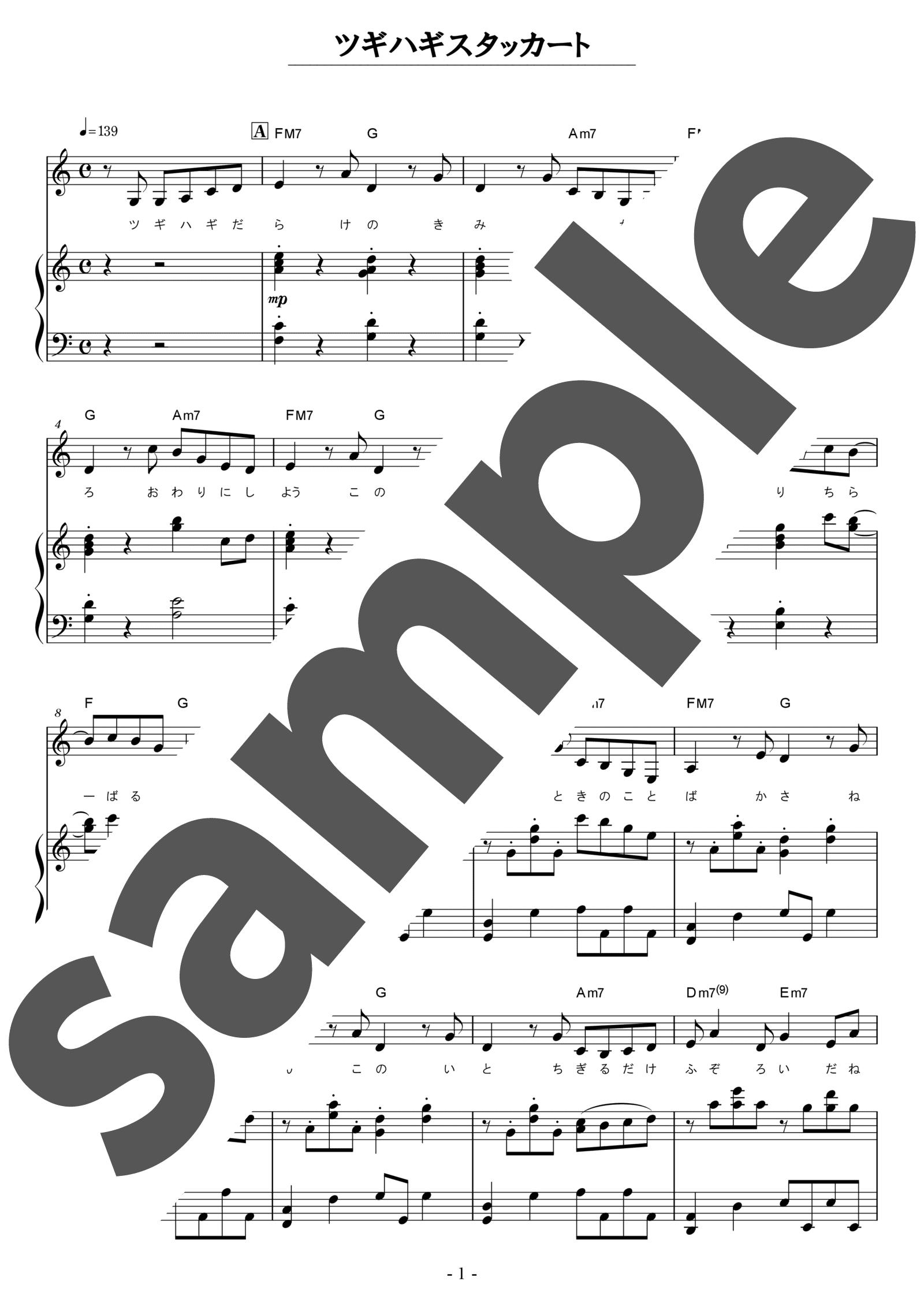 「ツギハギスタッカート」のサンプル楽譜