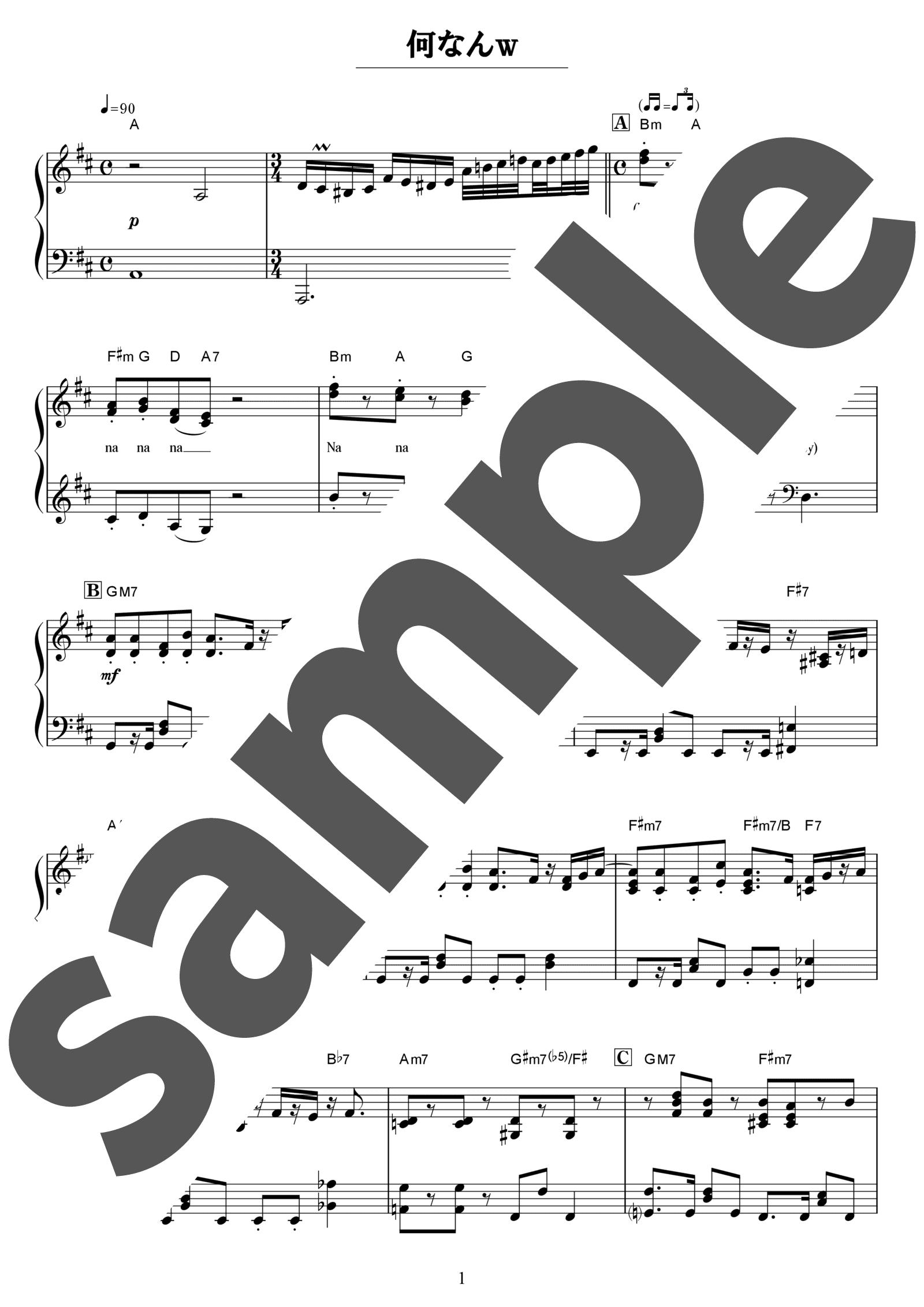 「何なんw」のサンプル楽譜