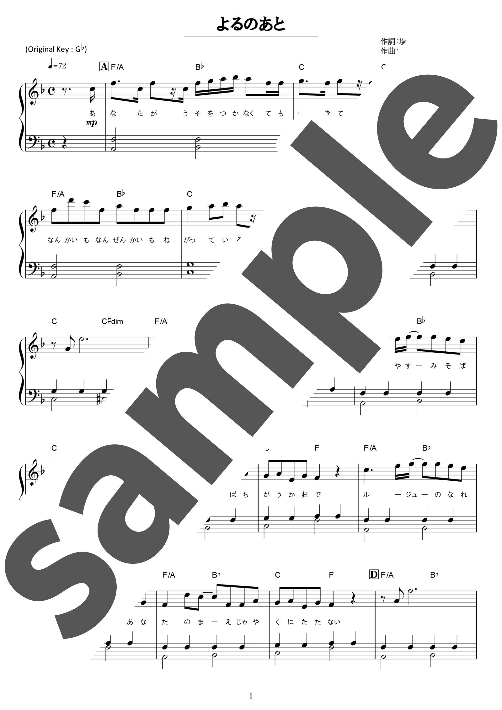 「よるのあと」のサンプル楽譜