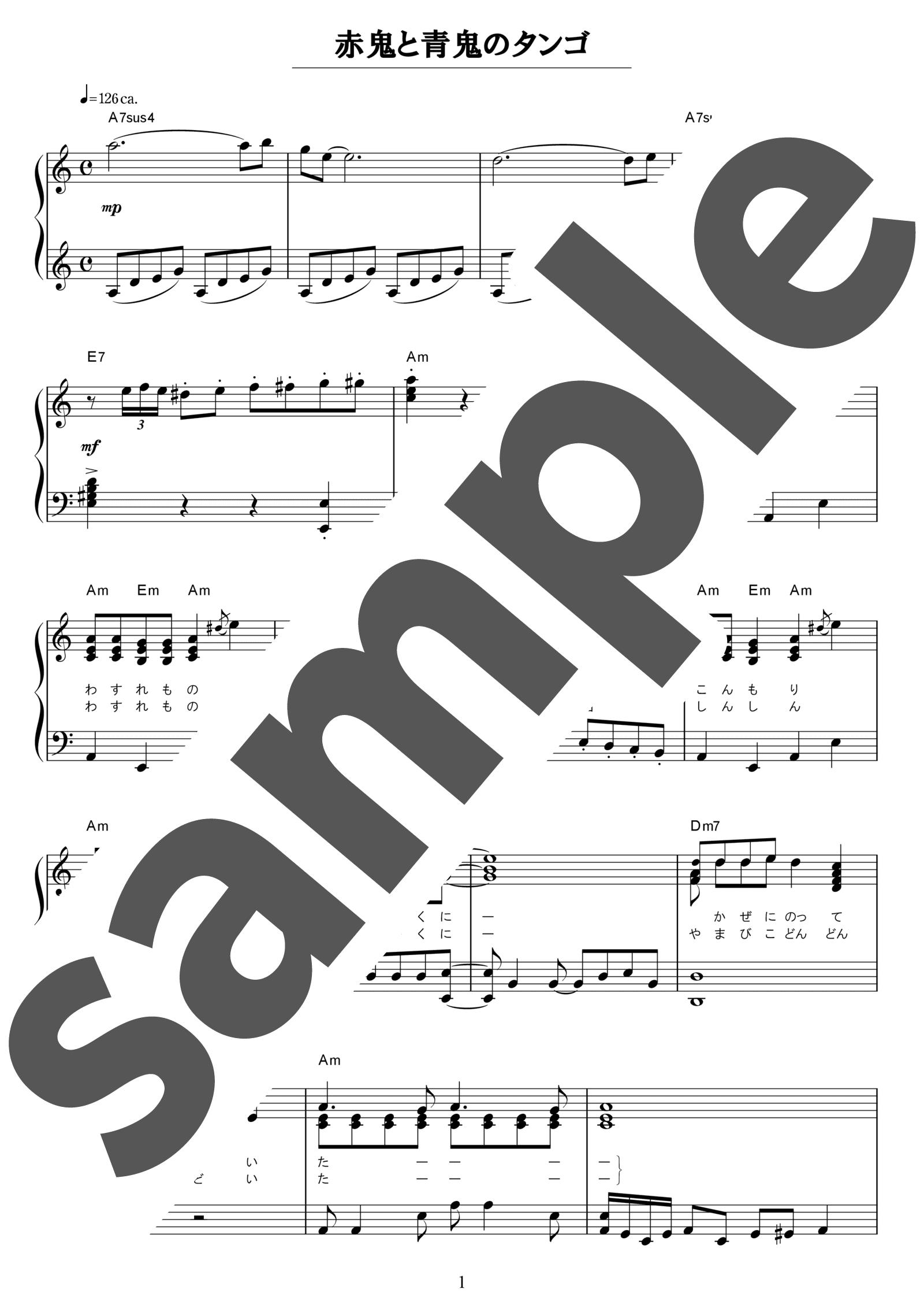 「赤鬼と青鬼のタンゴ」のサンプル楽譜
