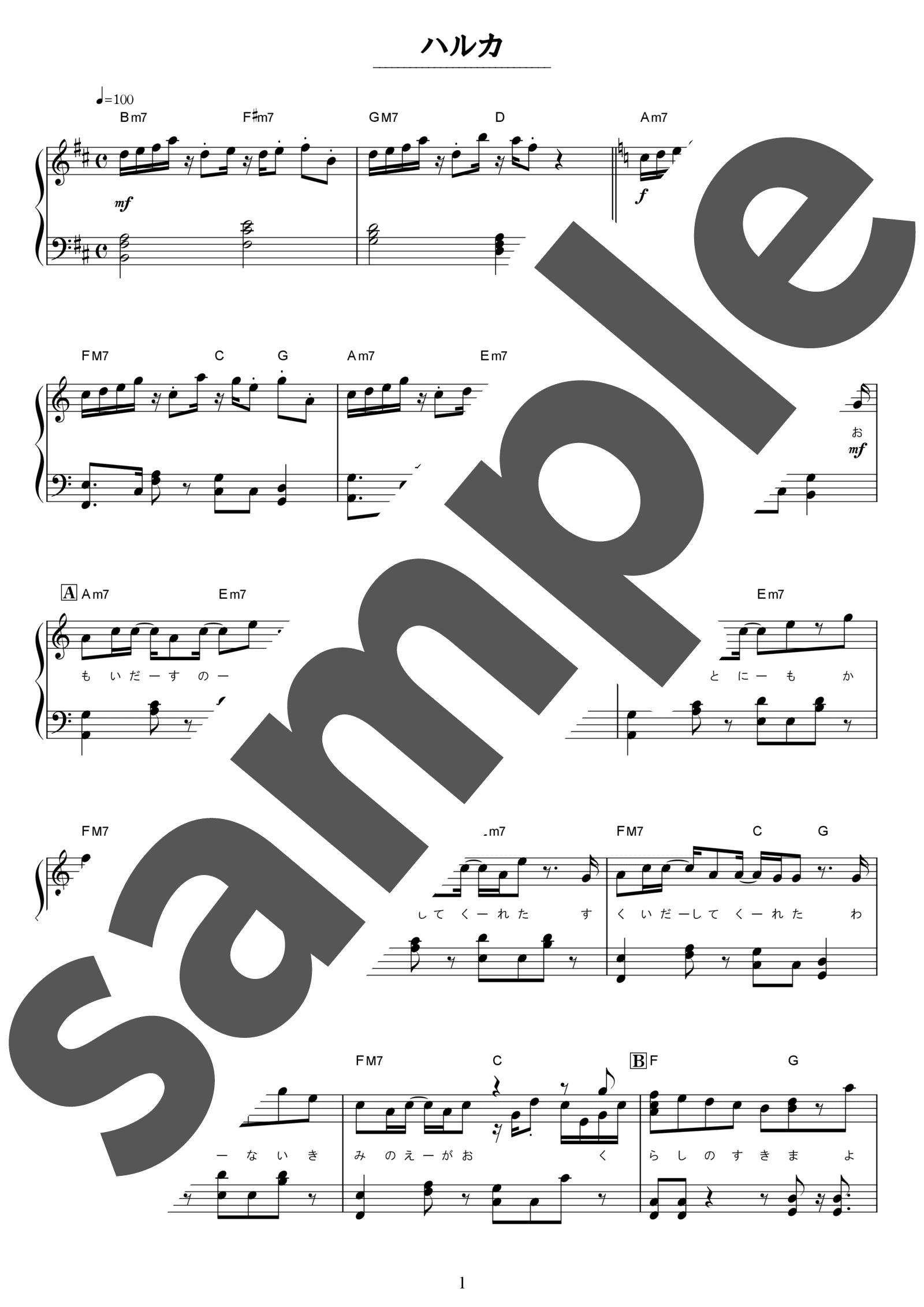 「ハルカ」のサンプル楽譜