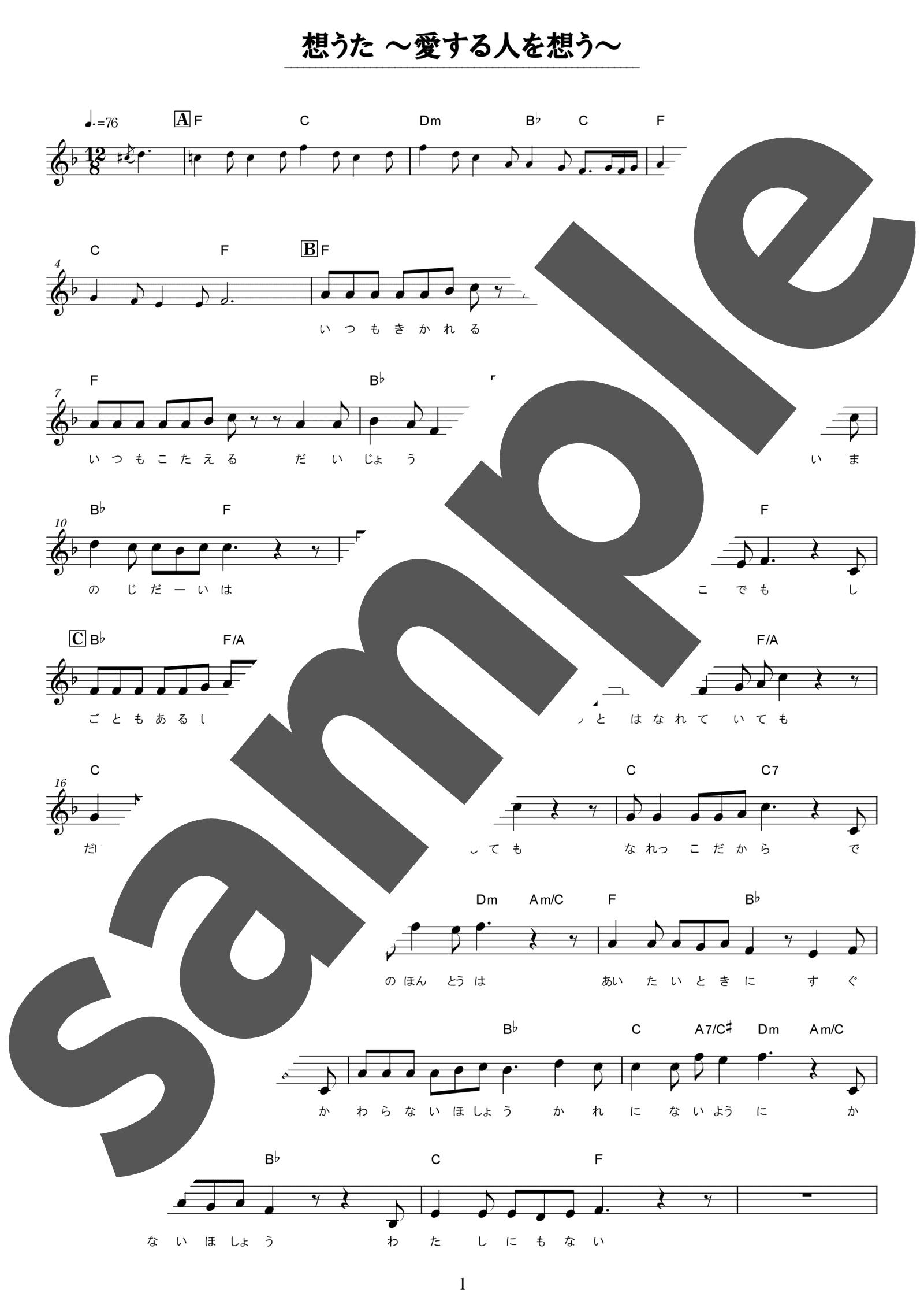 「想うた」のサンプル楽譜