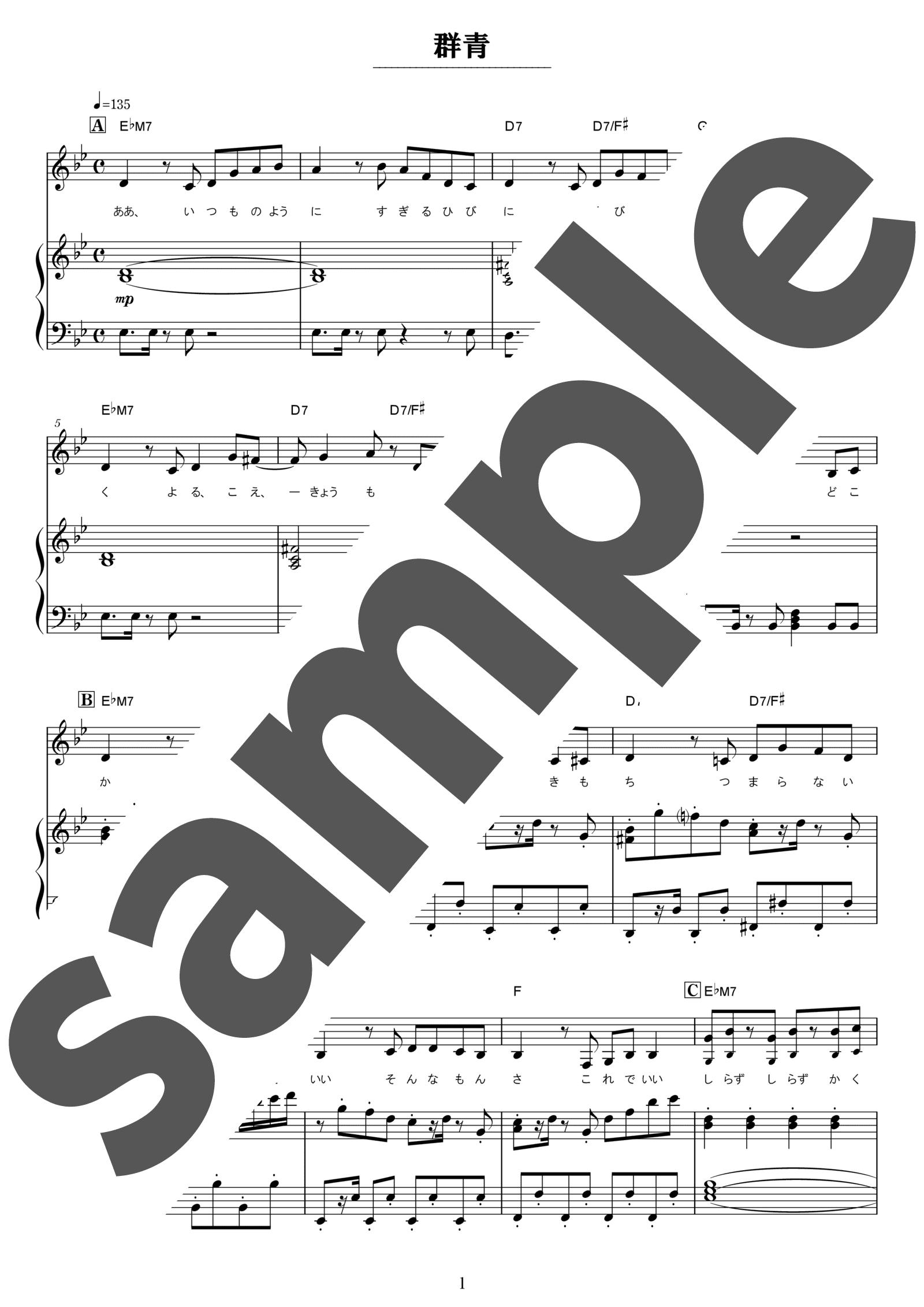 「群青」のサンプル楽譜