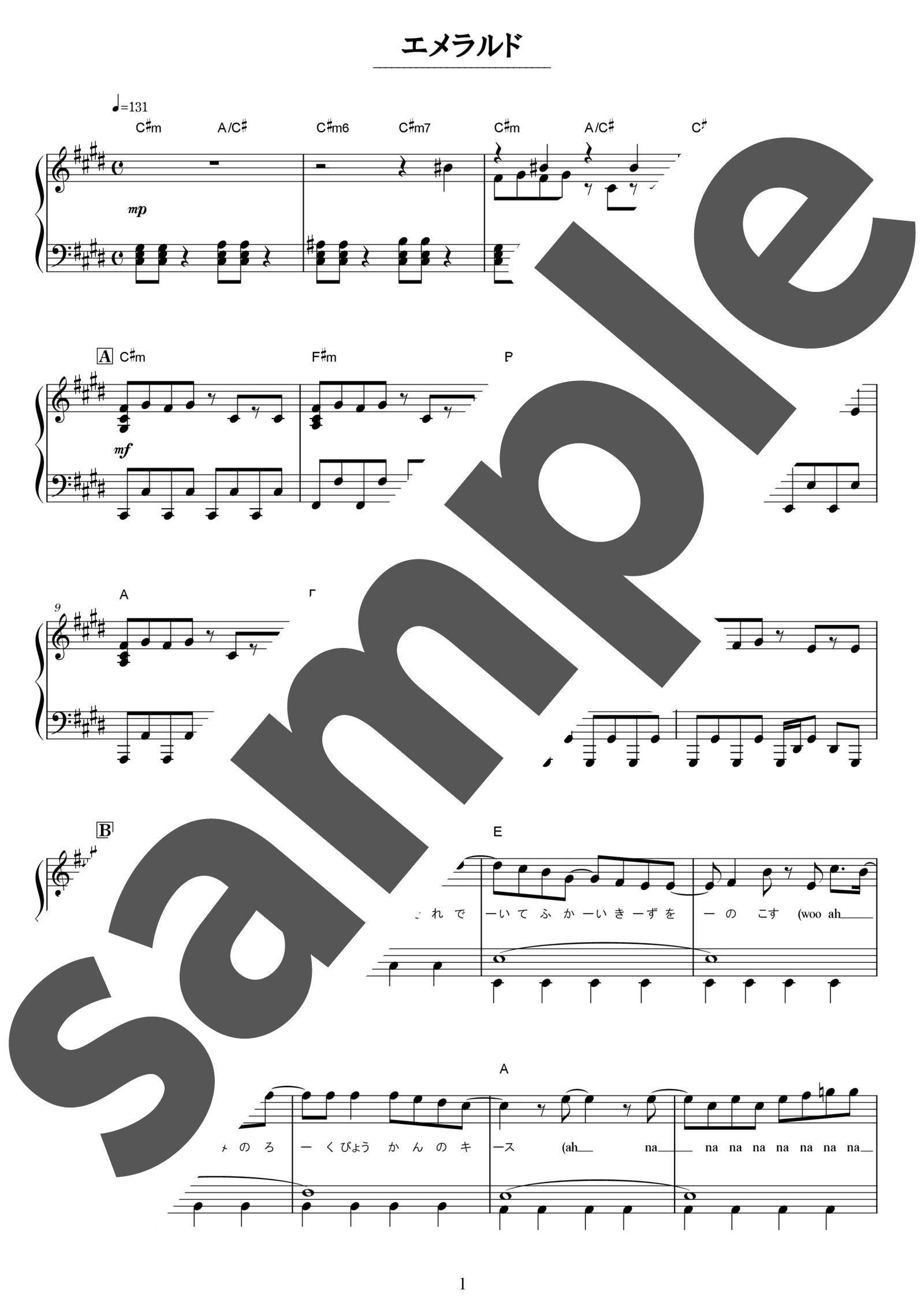 「エメラルド」のサンプル楽譜
