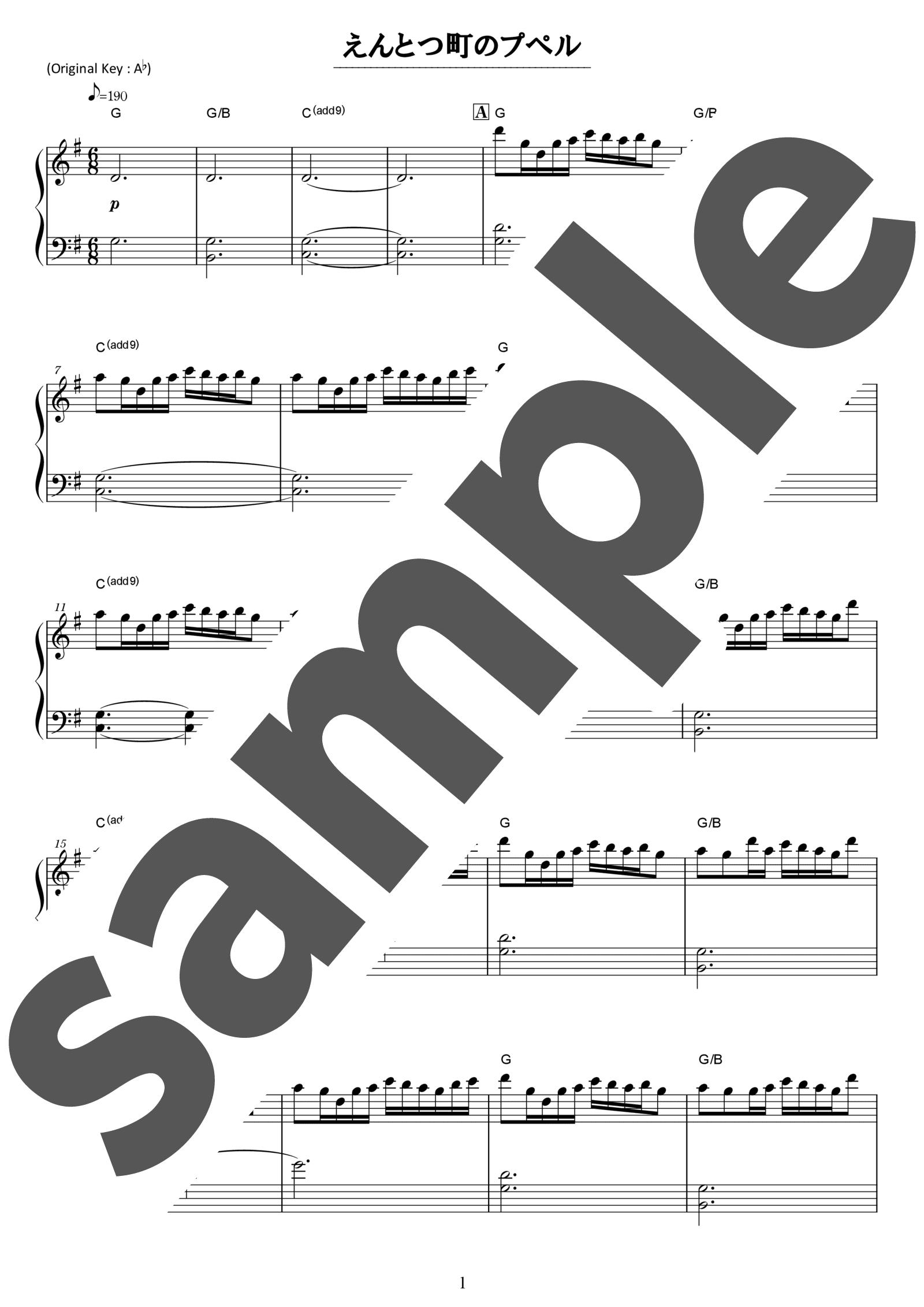 「えんとつ町のプペル」のサンプル楽譜