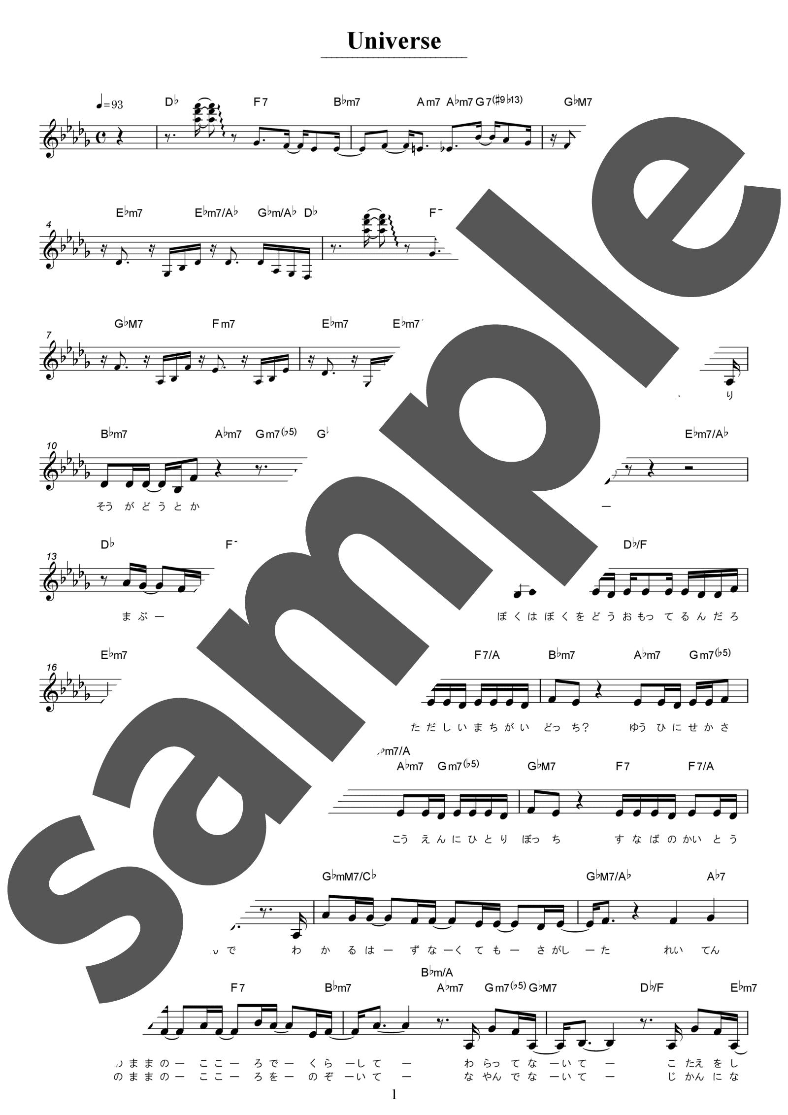 「Universe」のサンプル楽譜