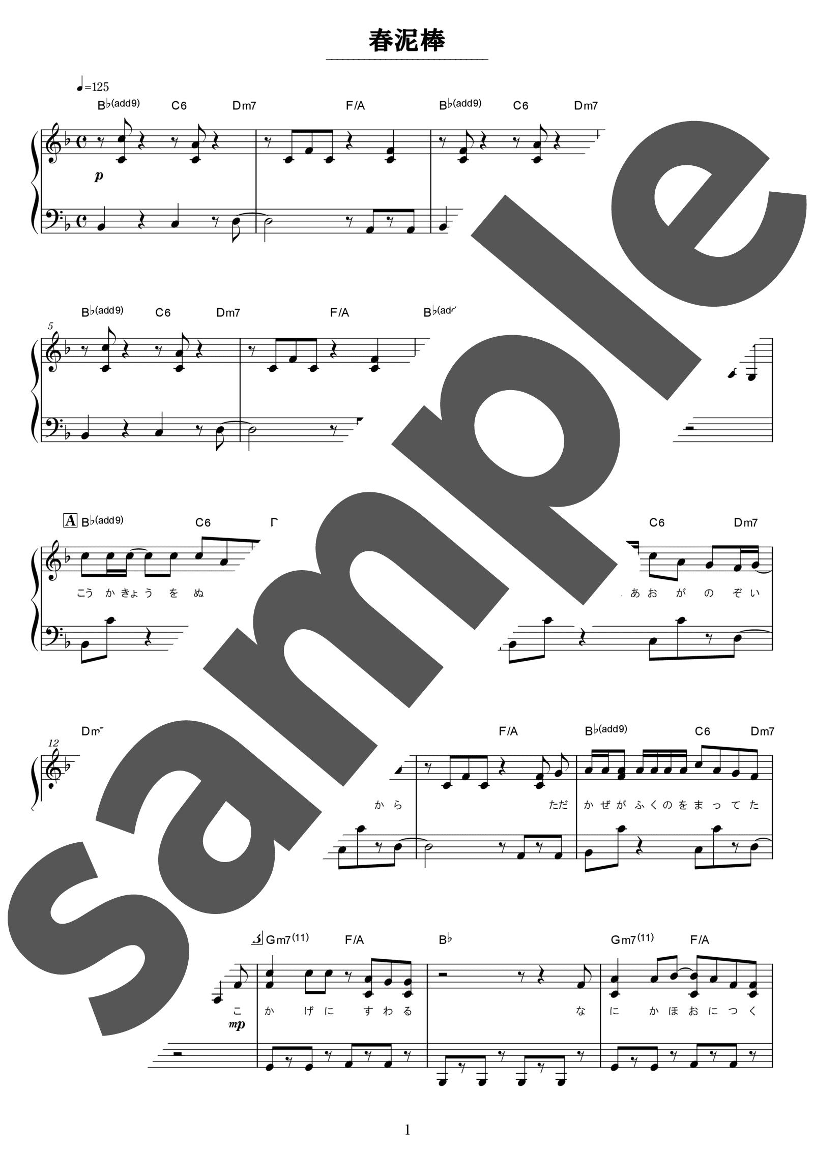 「春泥棒」のサンプル楽譜