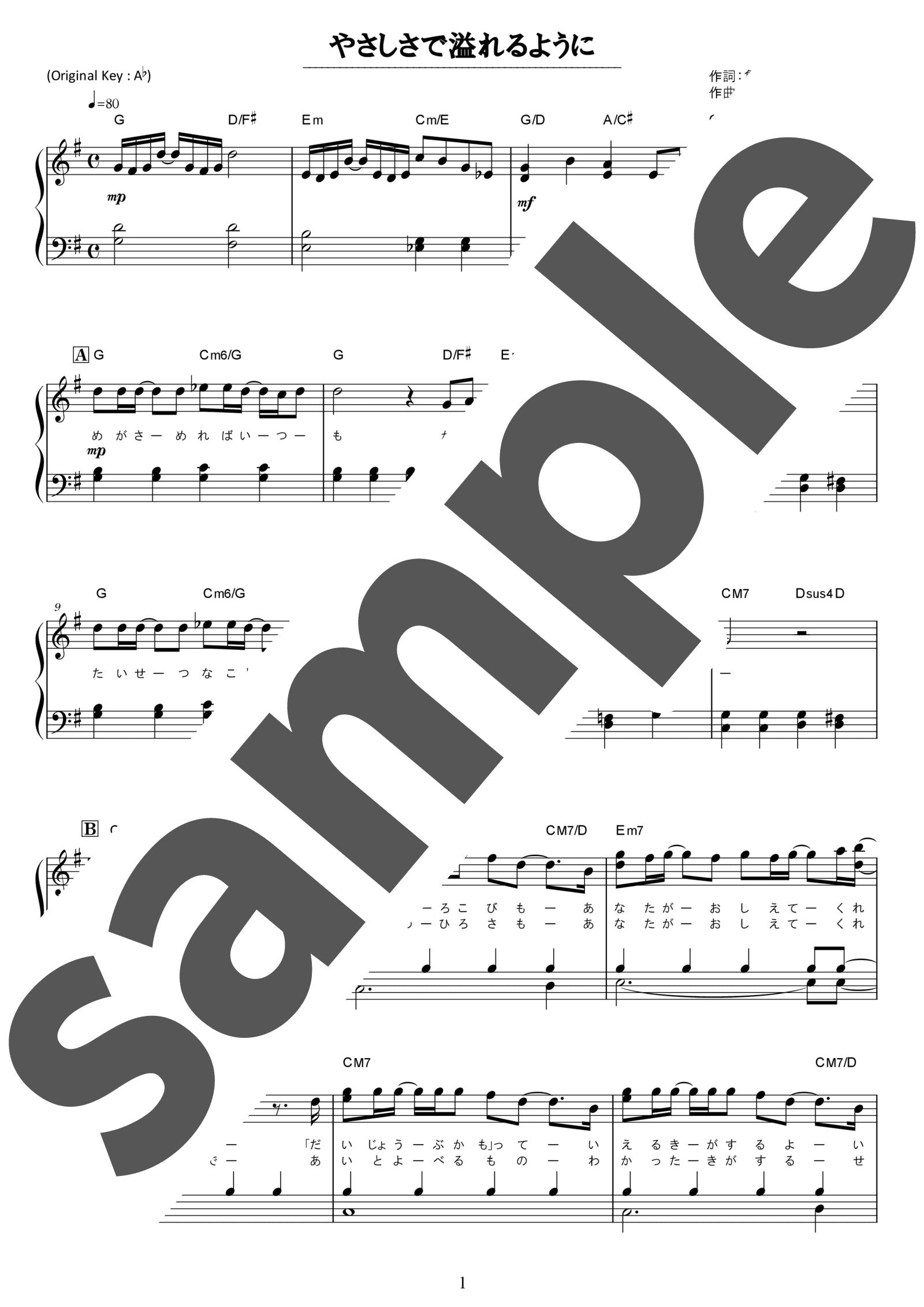 「やさしさで溢れるように」のサンプル楽譜