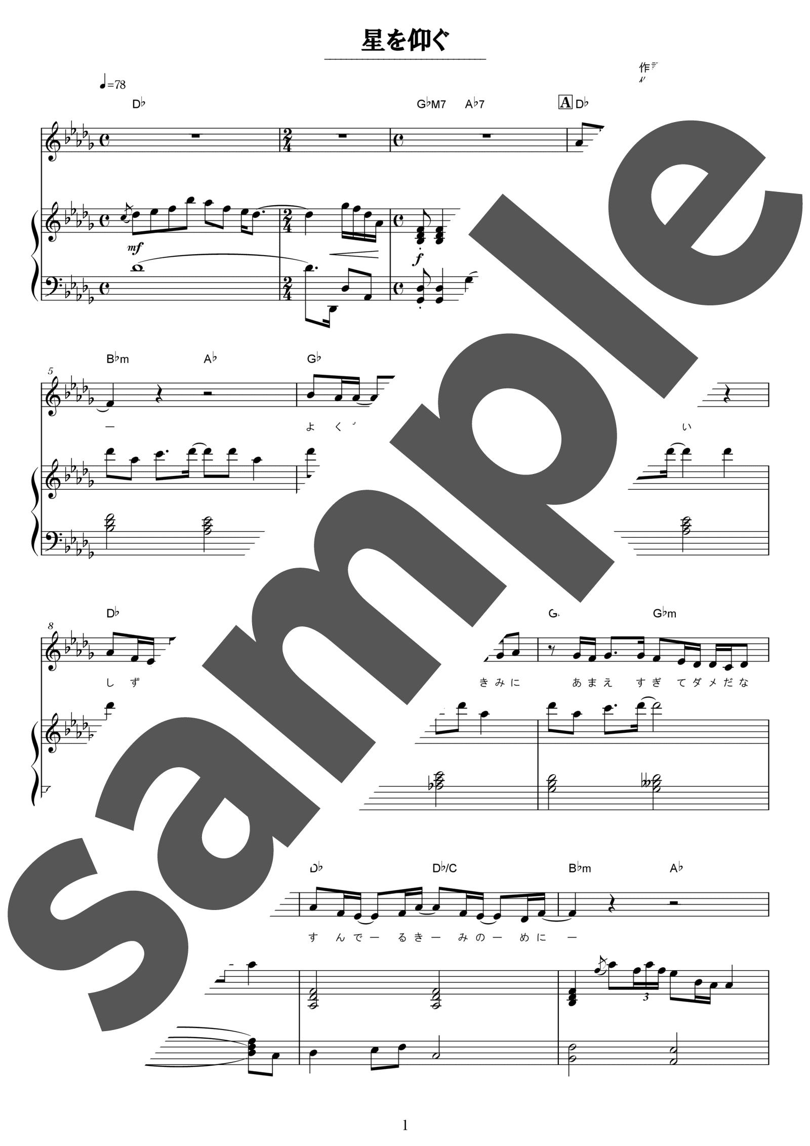 「星を仰ぐ」のサンプル楽譜