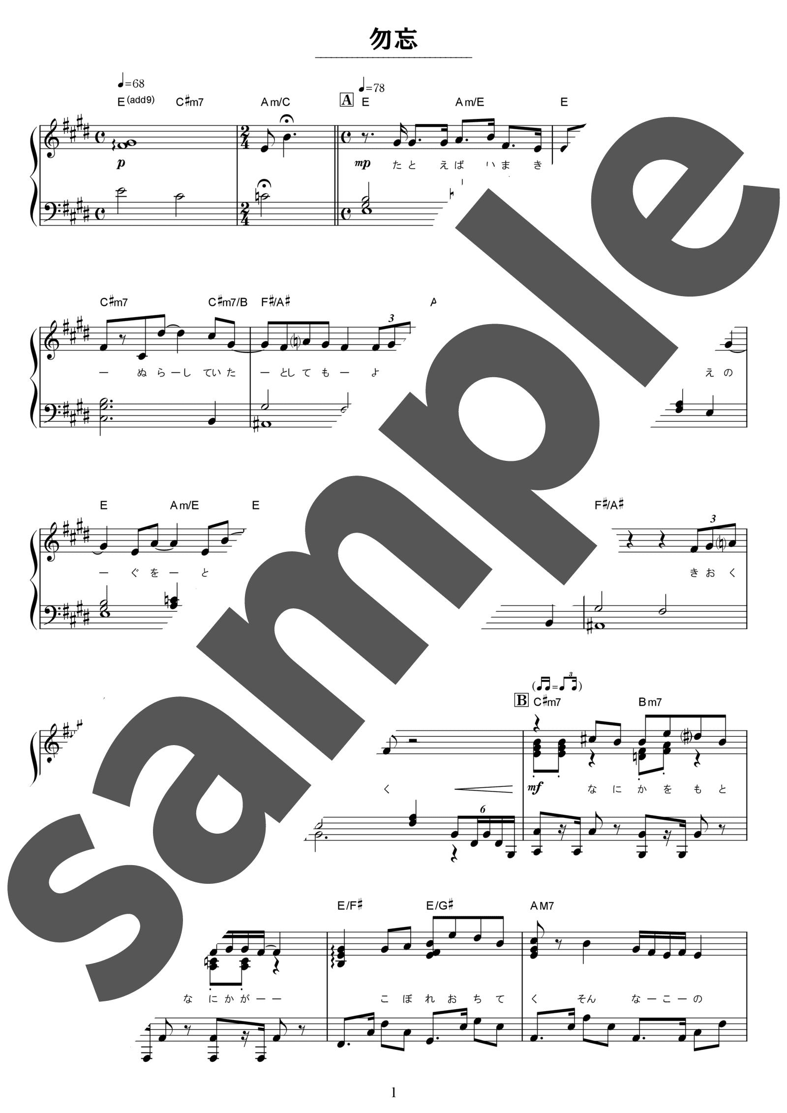 「勿忘」のサンプル楽譜
