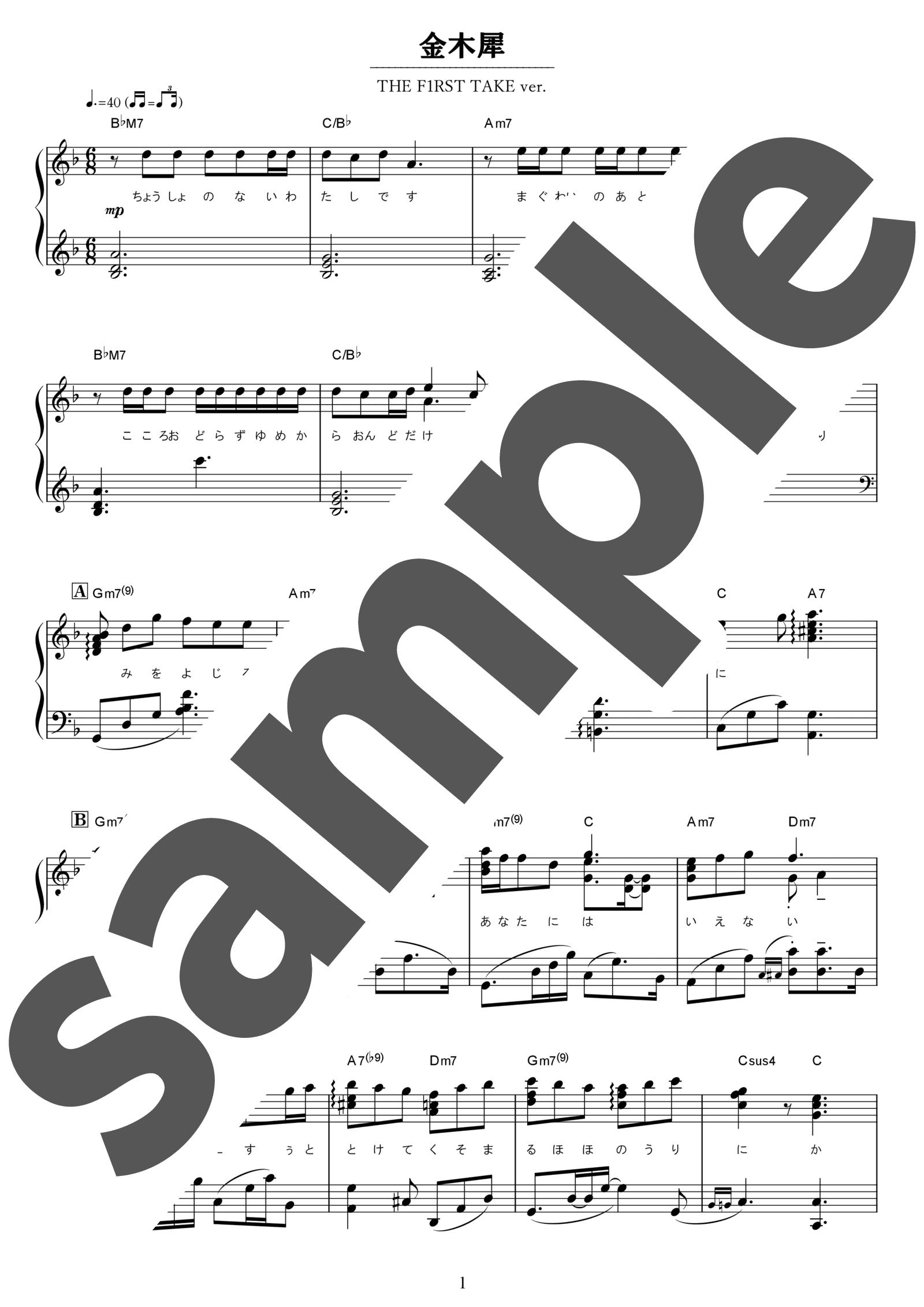 「金木犀」のサンプル楽譜