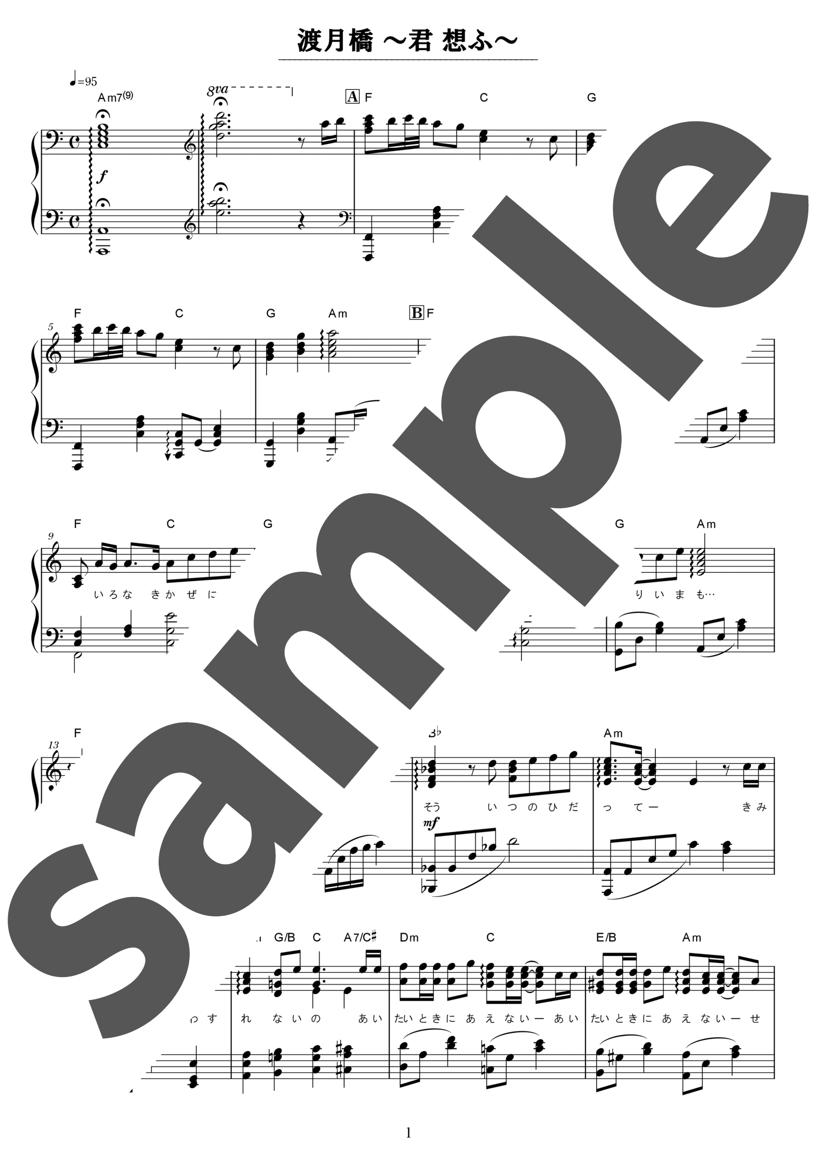 「渡月橋~君想ふ~」のサンプル楽譜