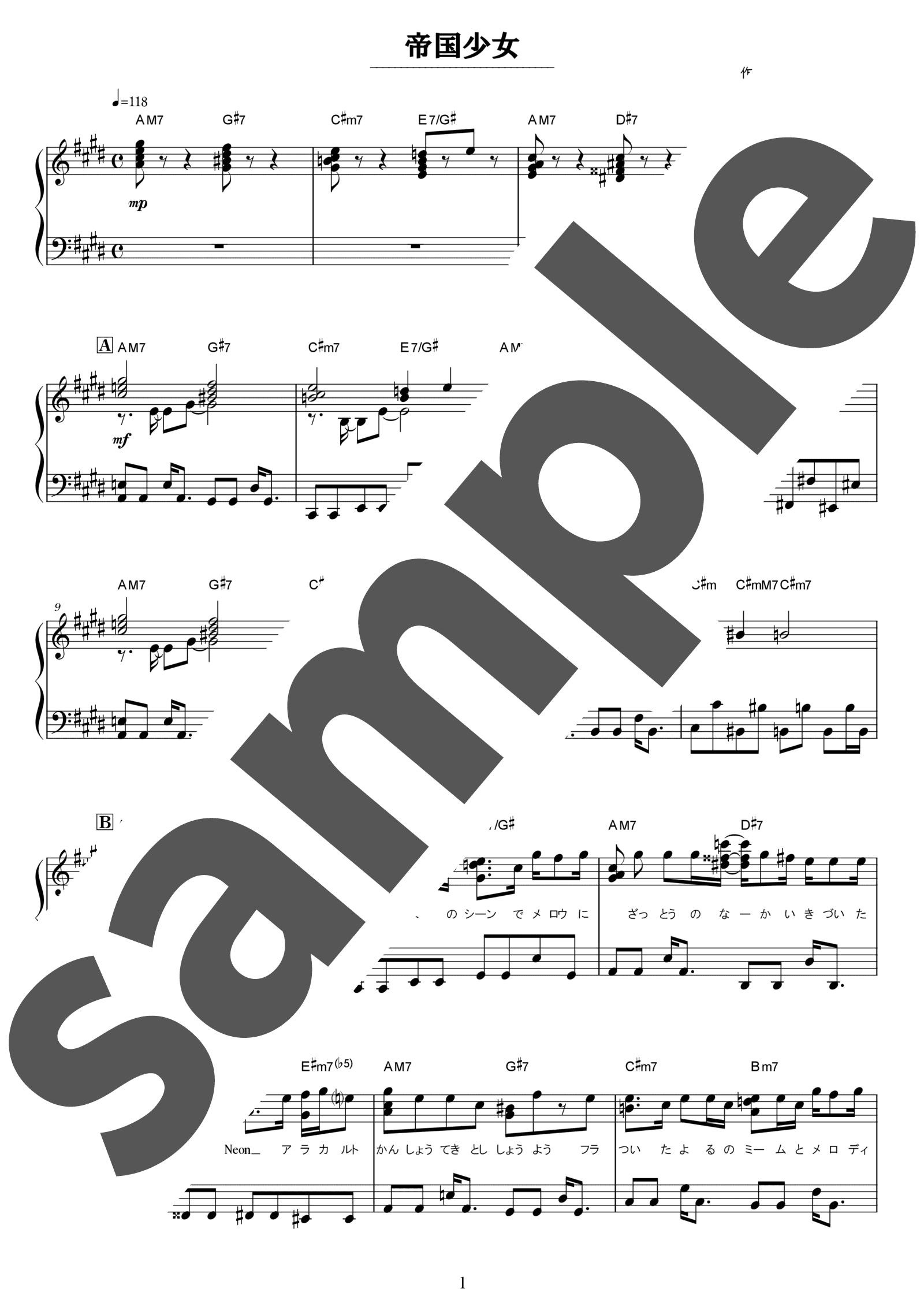 「帝国少女」のサンプル楽譜