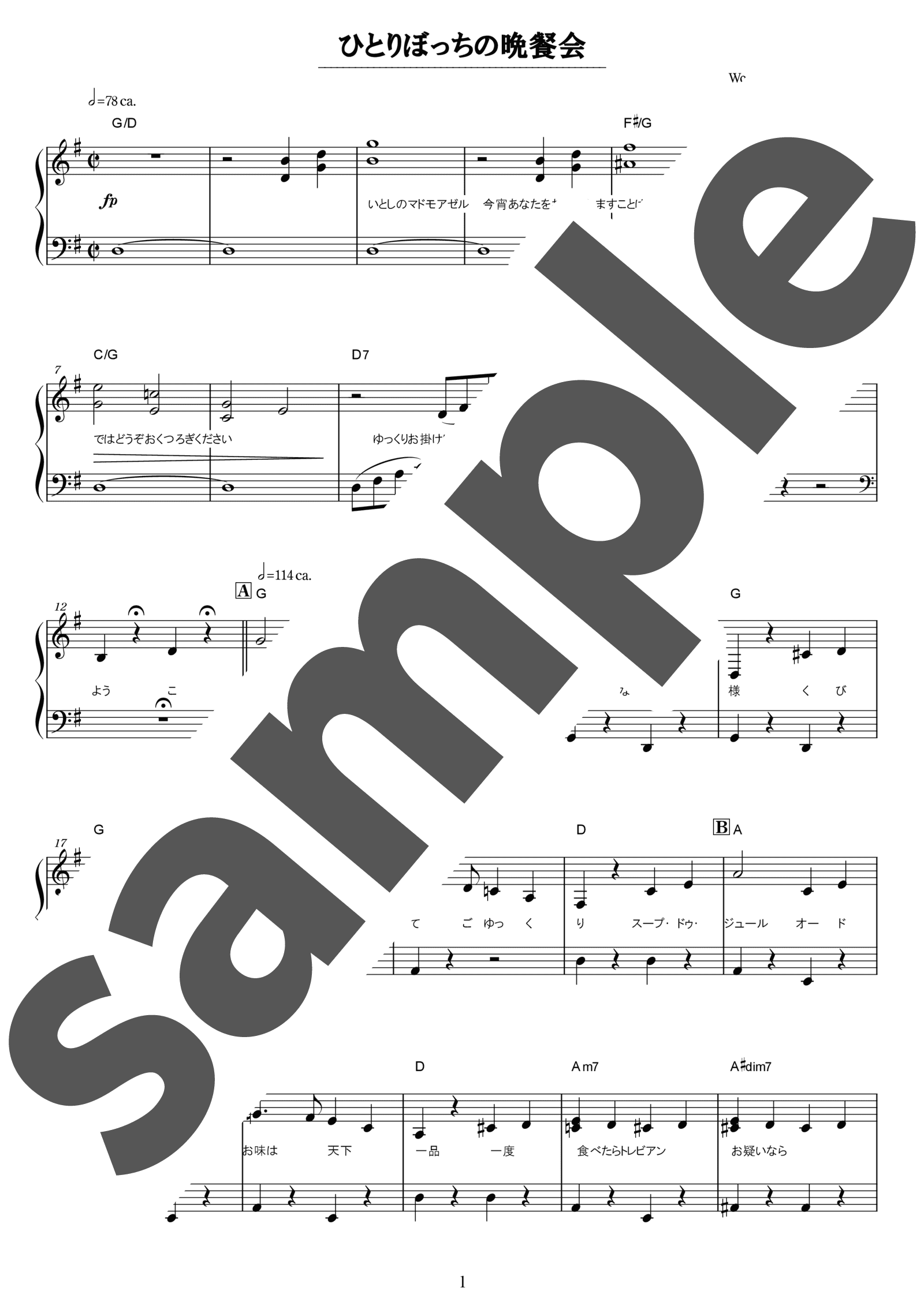 「ひとりぼっちの晩餐会」のサンプル楽譜