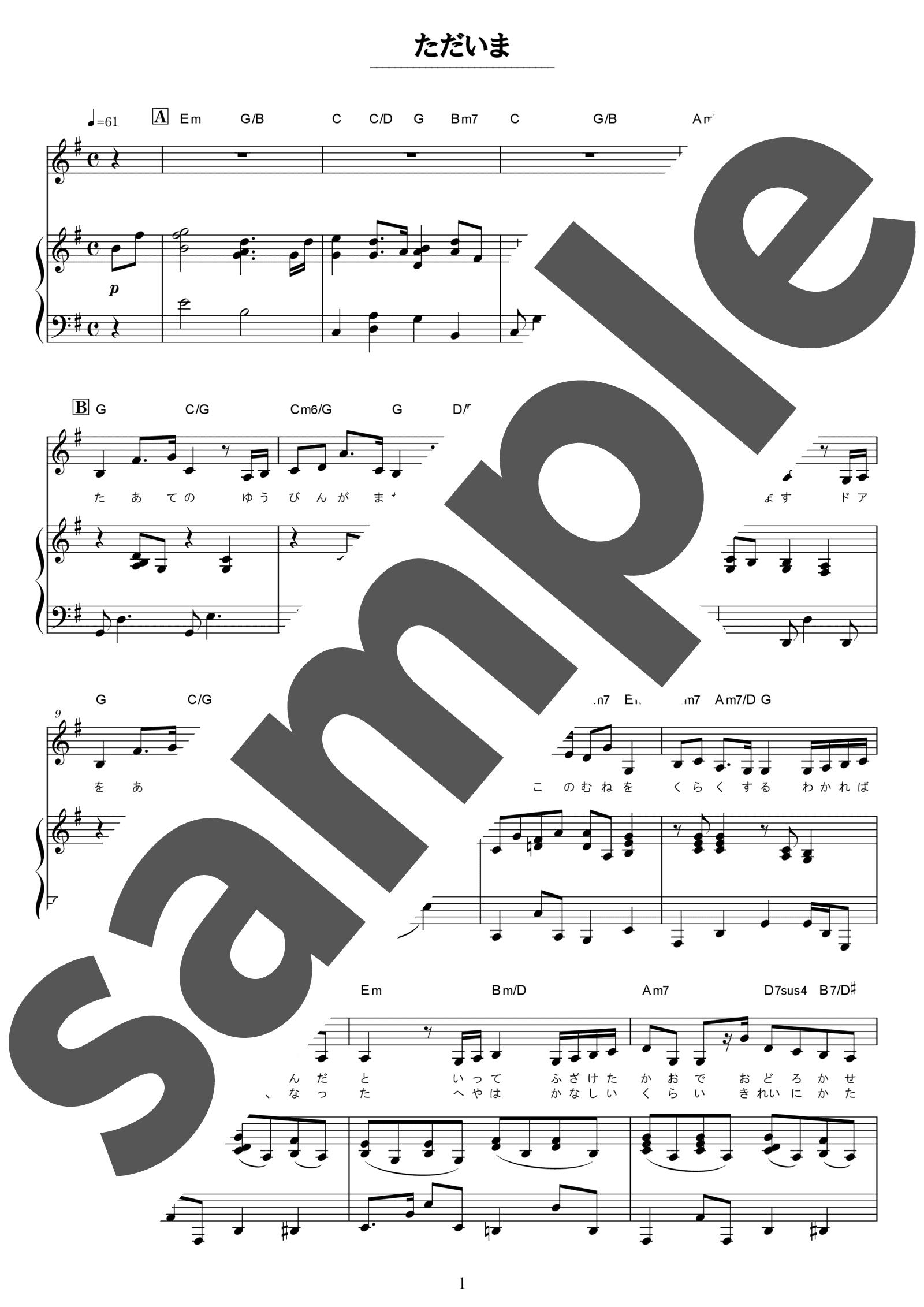 「ただいま」のサンプル楽譜