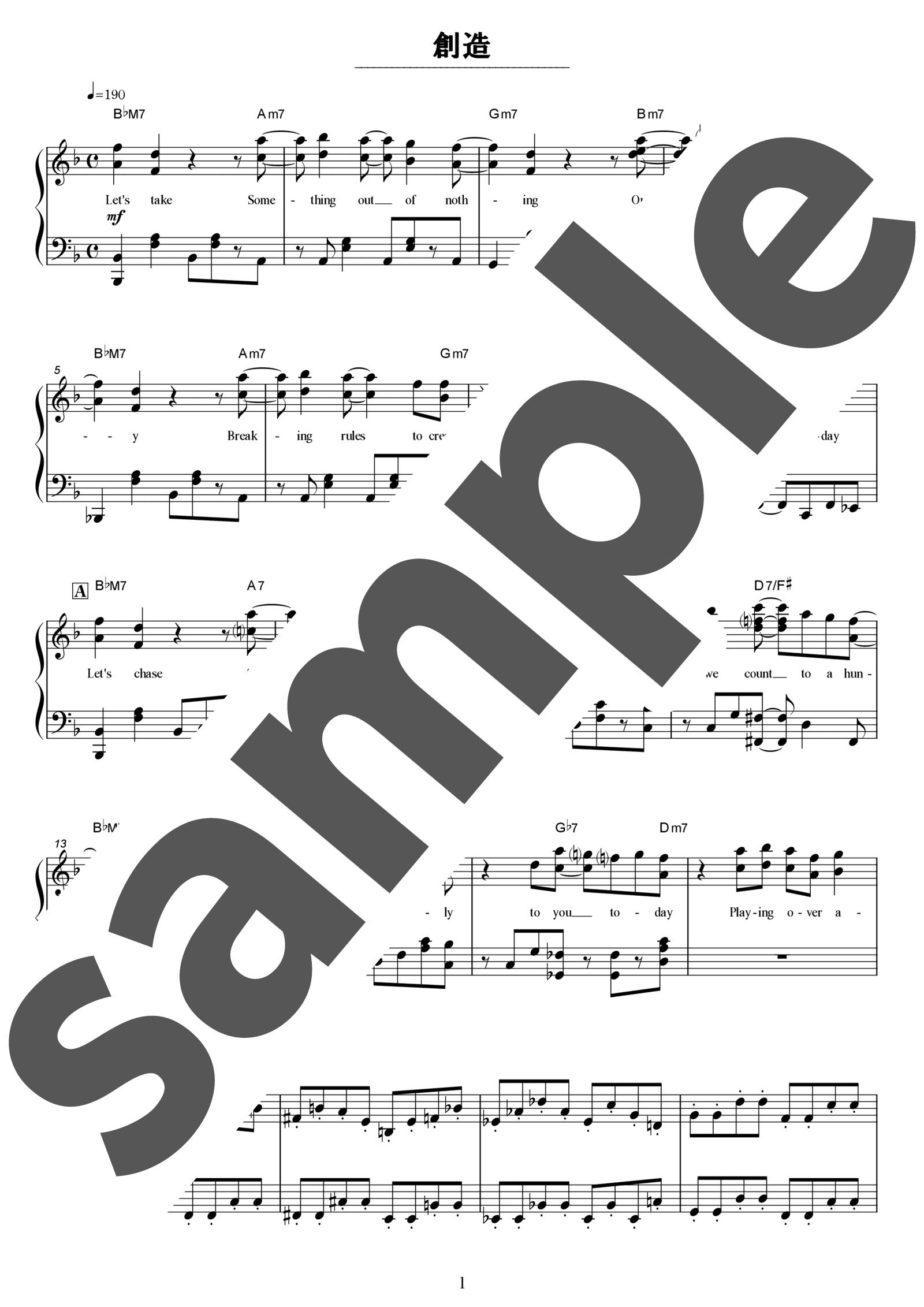 「創造」のサンプル楽譜